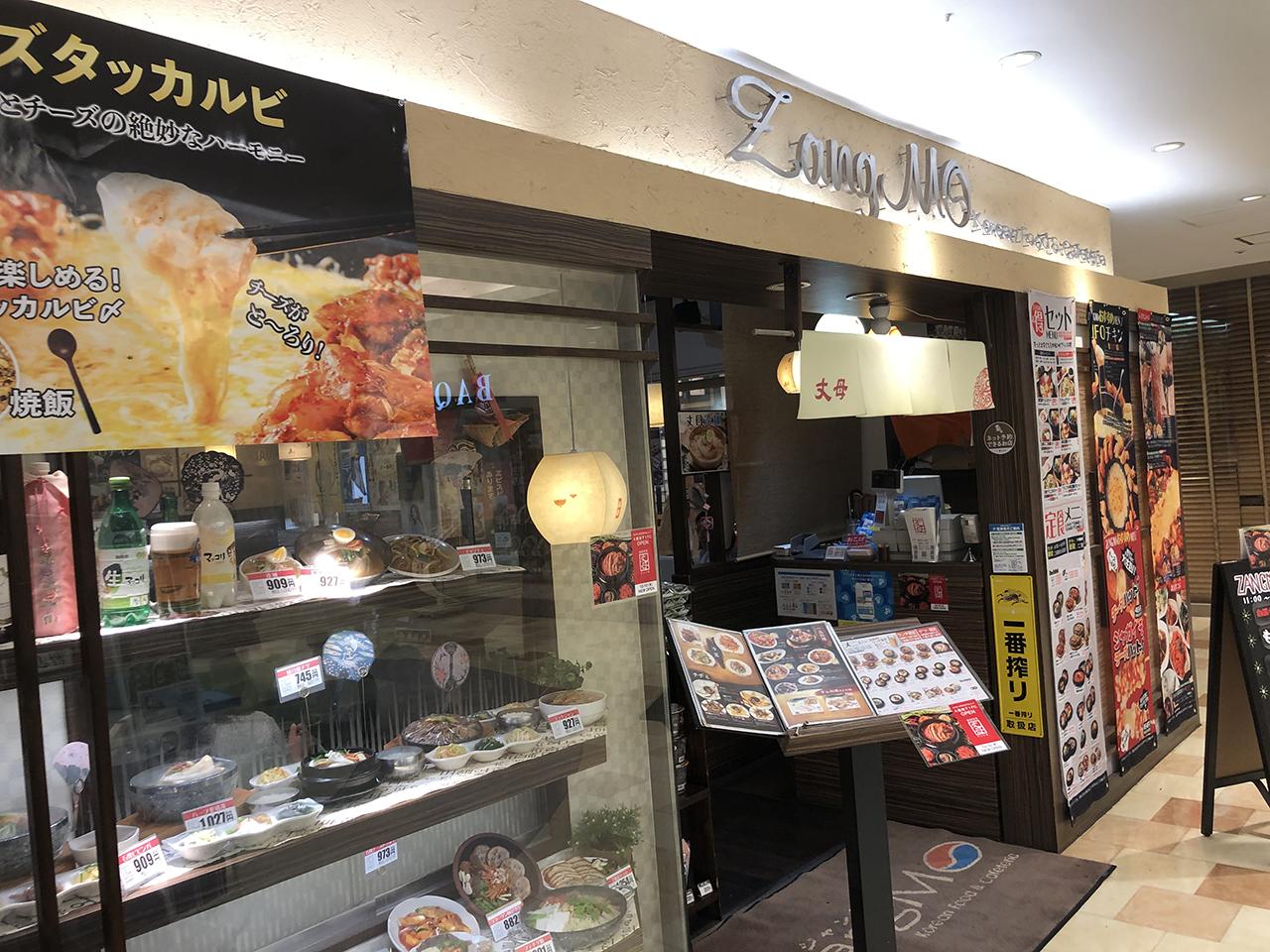 韓国食堂ジャンモの外観