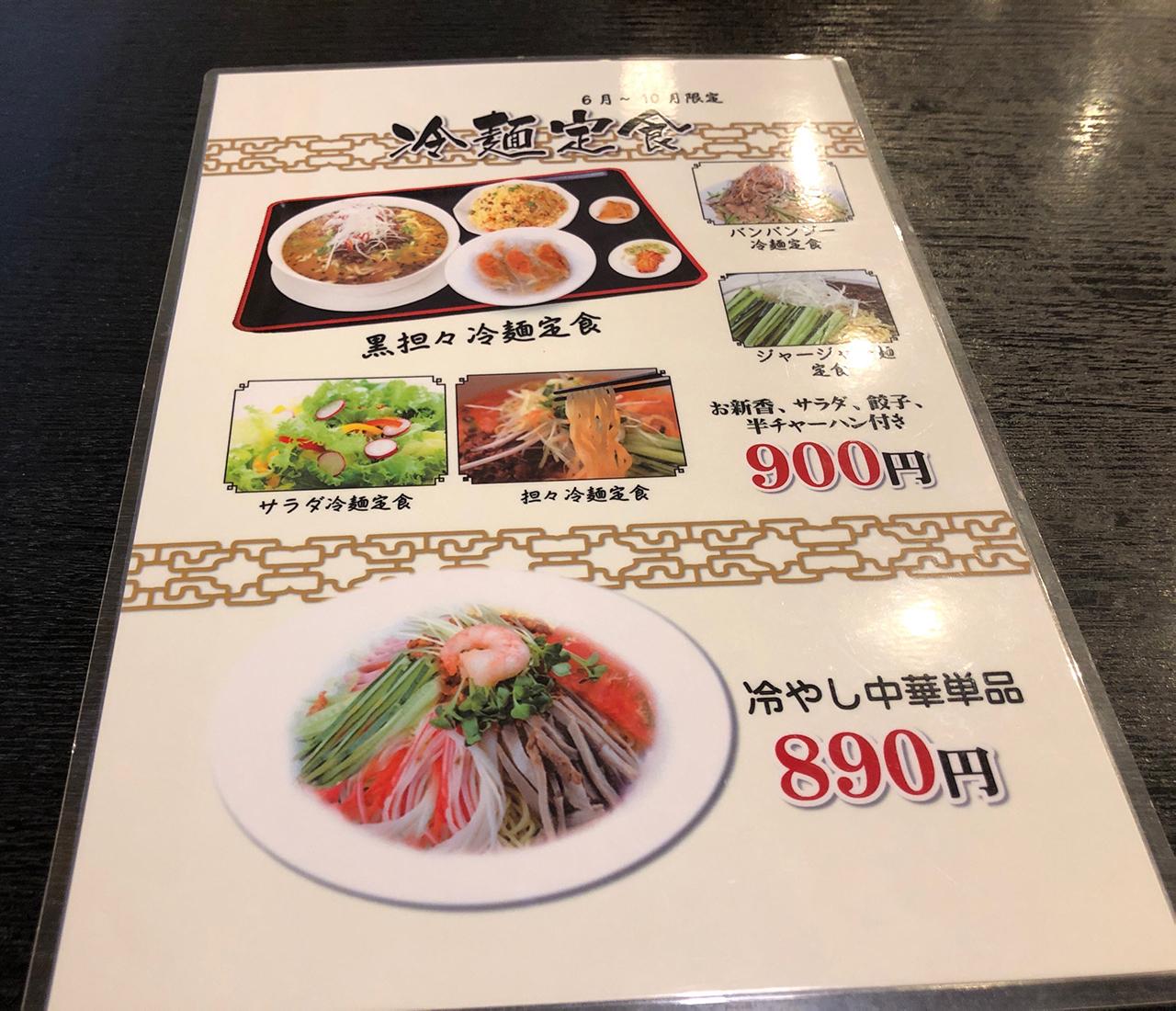 冷麺定食のメニュー表