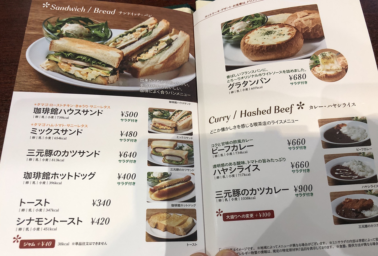 珈琲館 イオンモール津田沼店の投稿写真4