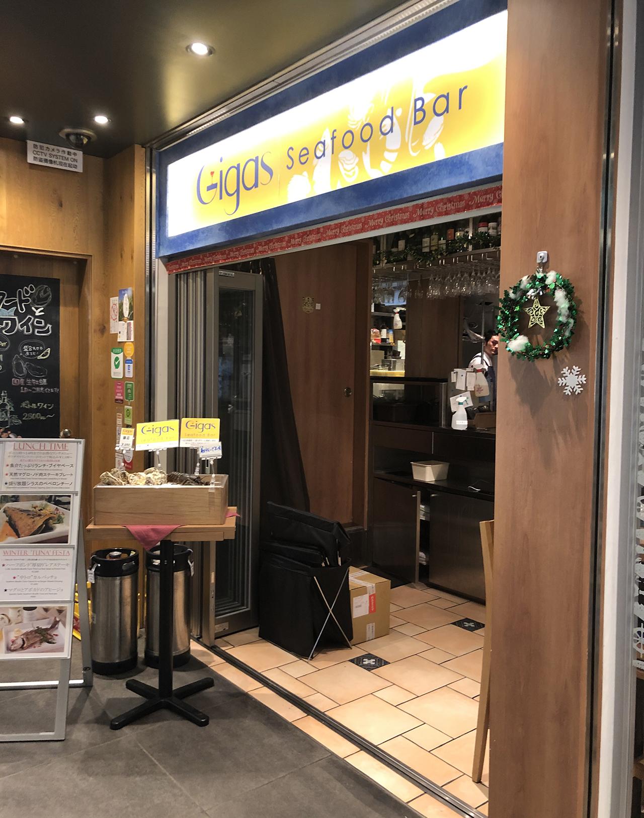 Gigas 東京駅グランルーフ店の外観