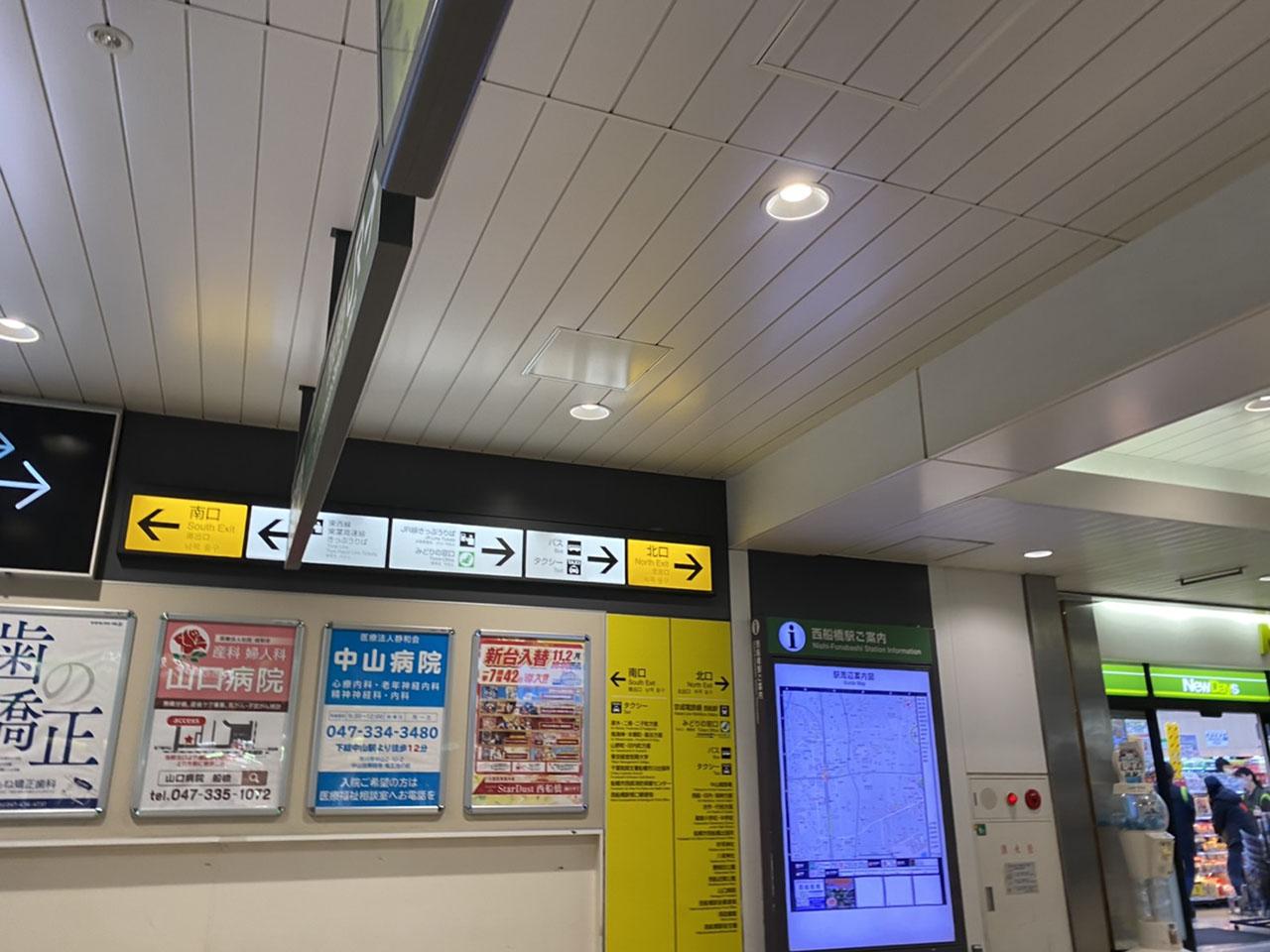 西船橋駅改札を出たときの写真