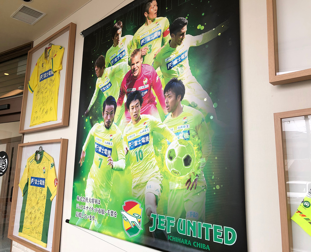 店内に飾られたジェフユナイテッドのポスター
