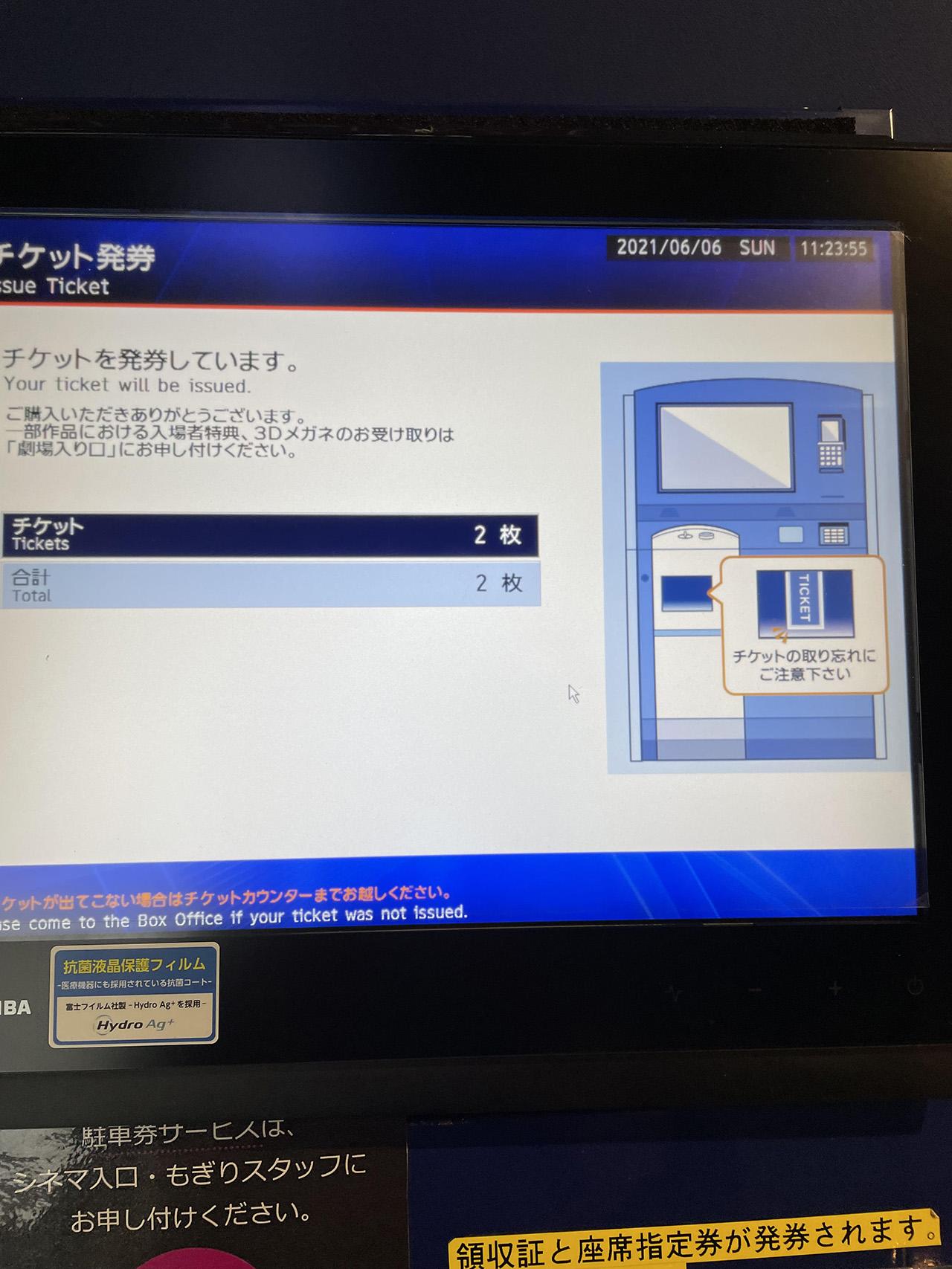 券売機で発見する画面の写真