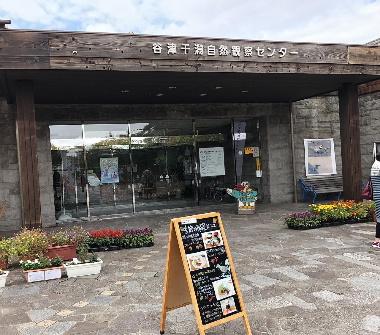 谷津干潟自然観察センターの外観