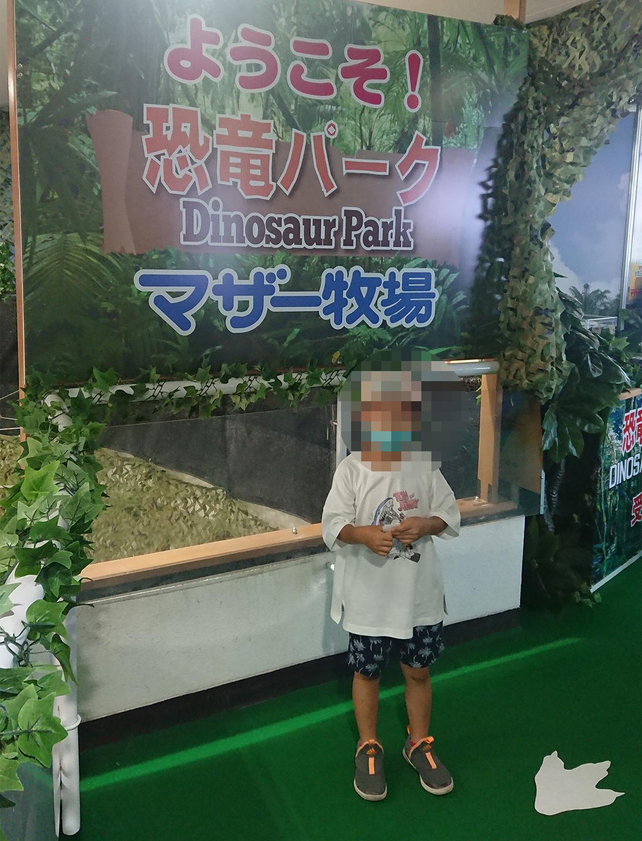 恐竜パークの看板の写真