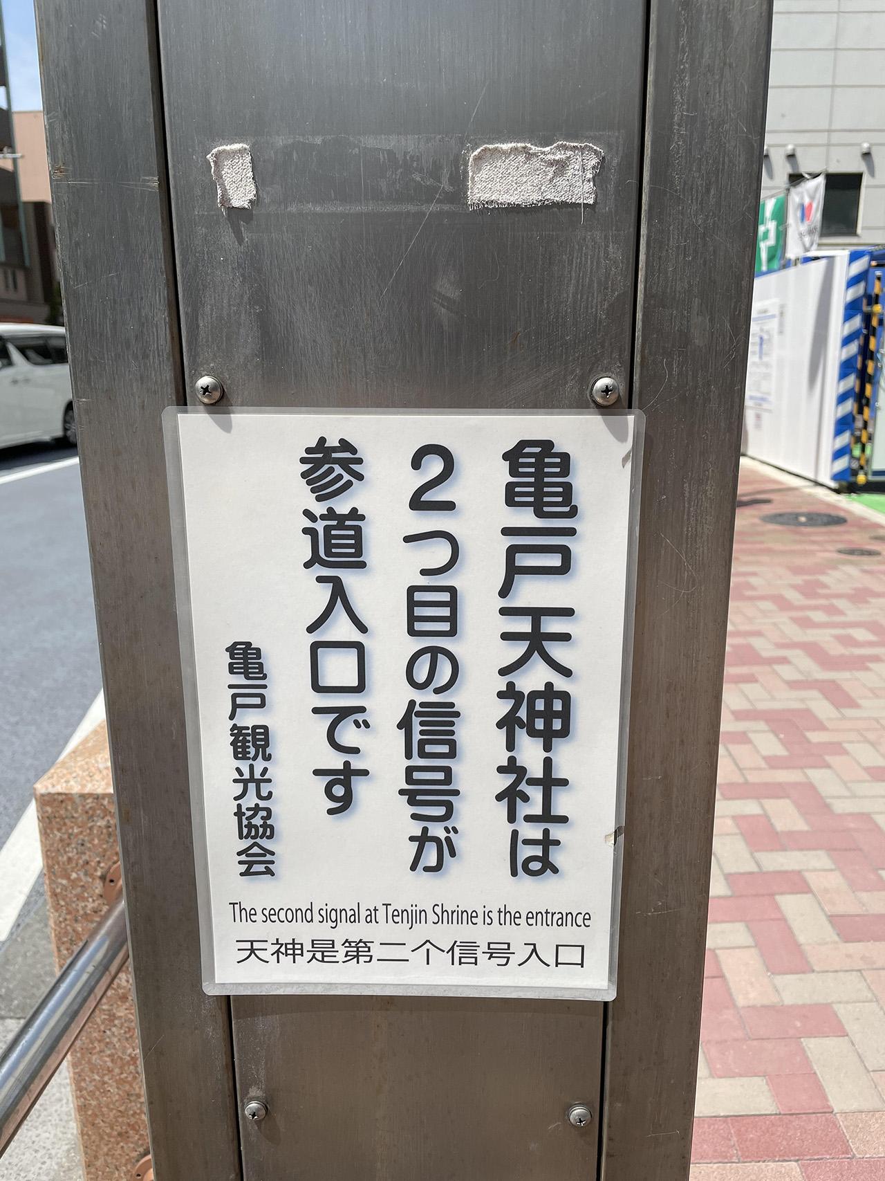 亀戸天神社までの案内の写真