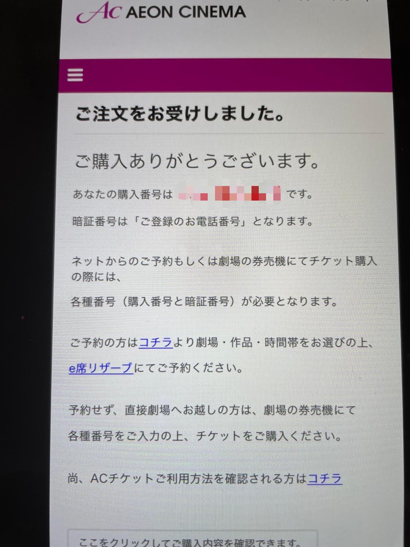 イオンシネマのサイトで映画チケットを購入する画面の写真2