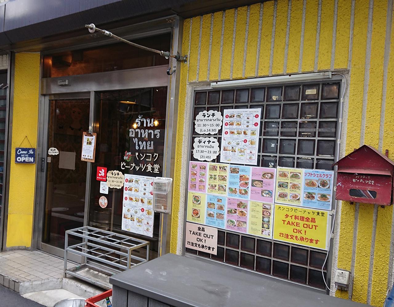 バンコク ピーナッツ食堂の画像