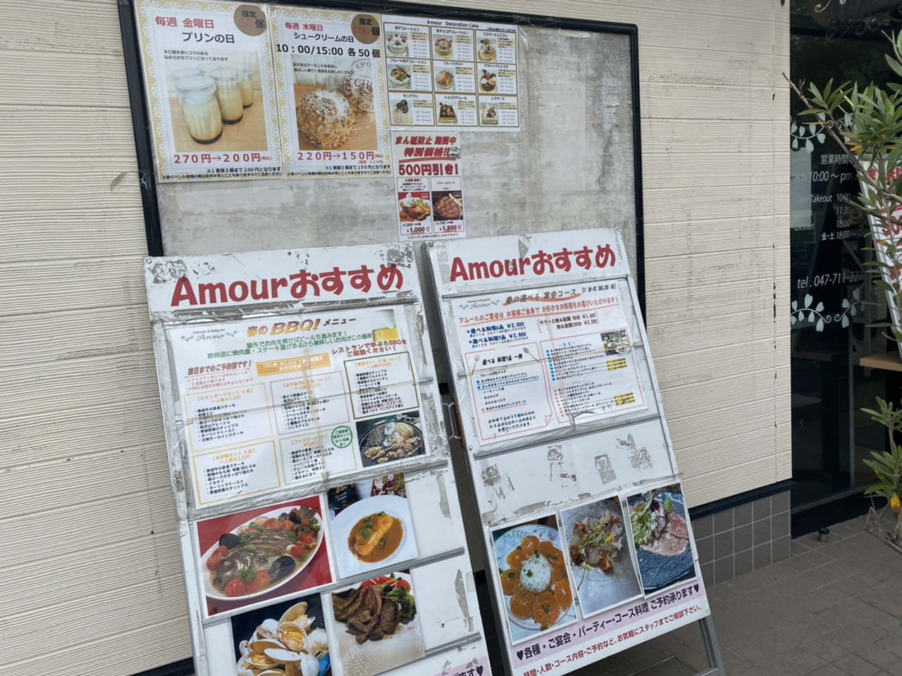 店舗入口の前にある看板の写真