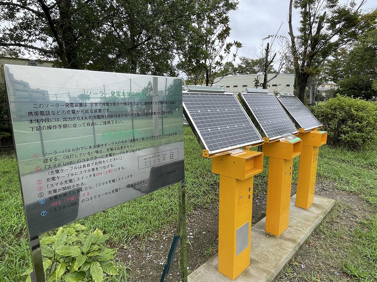 ソーラー発電装置の写真