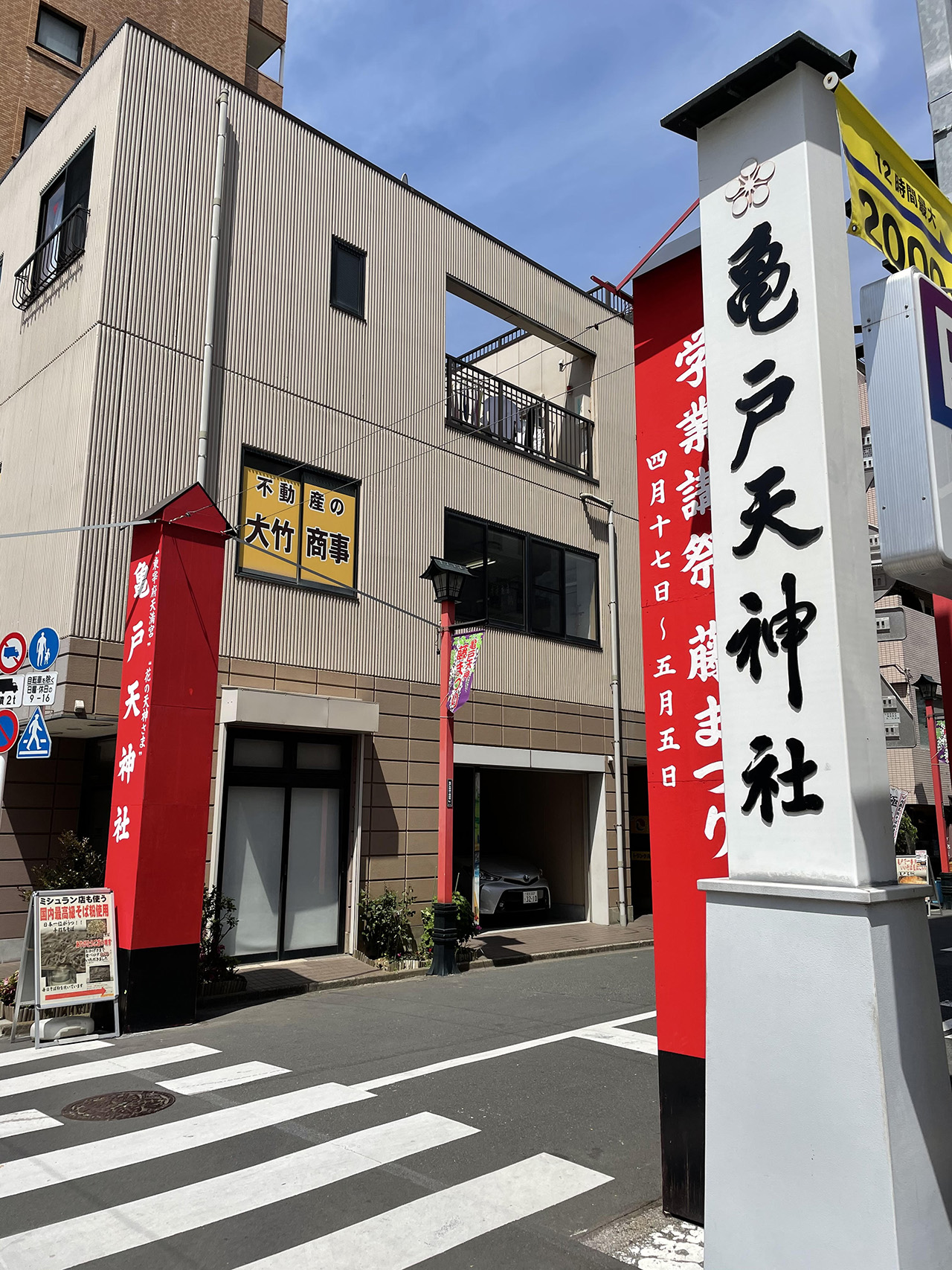 亀戸天神社の入口の写真