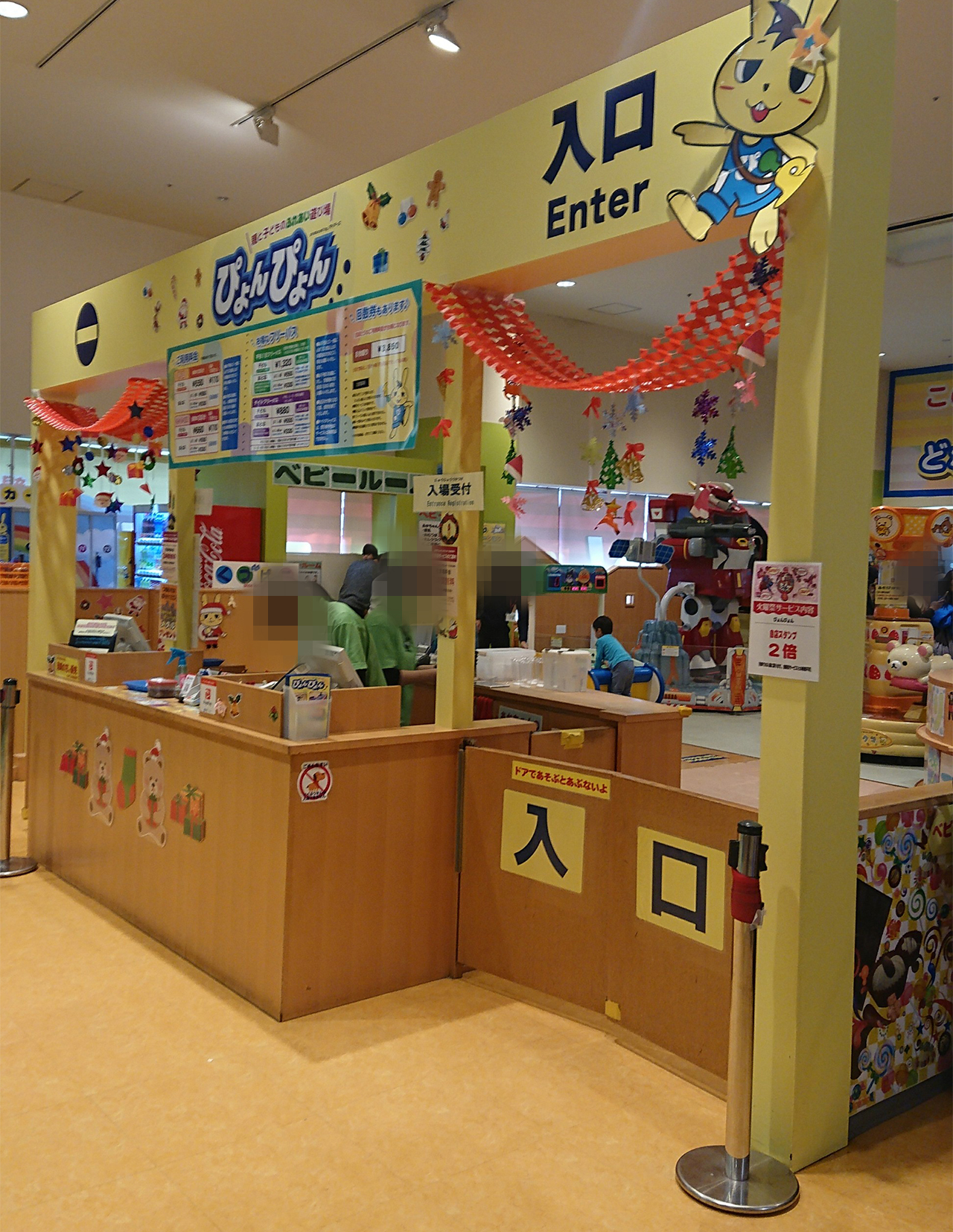 親と子供のふれあい遊び場 ぴょんぴょん 南砂町ショッピングセンターSUNAMO店の画像