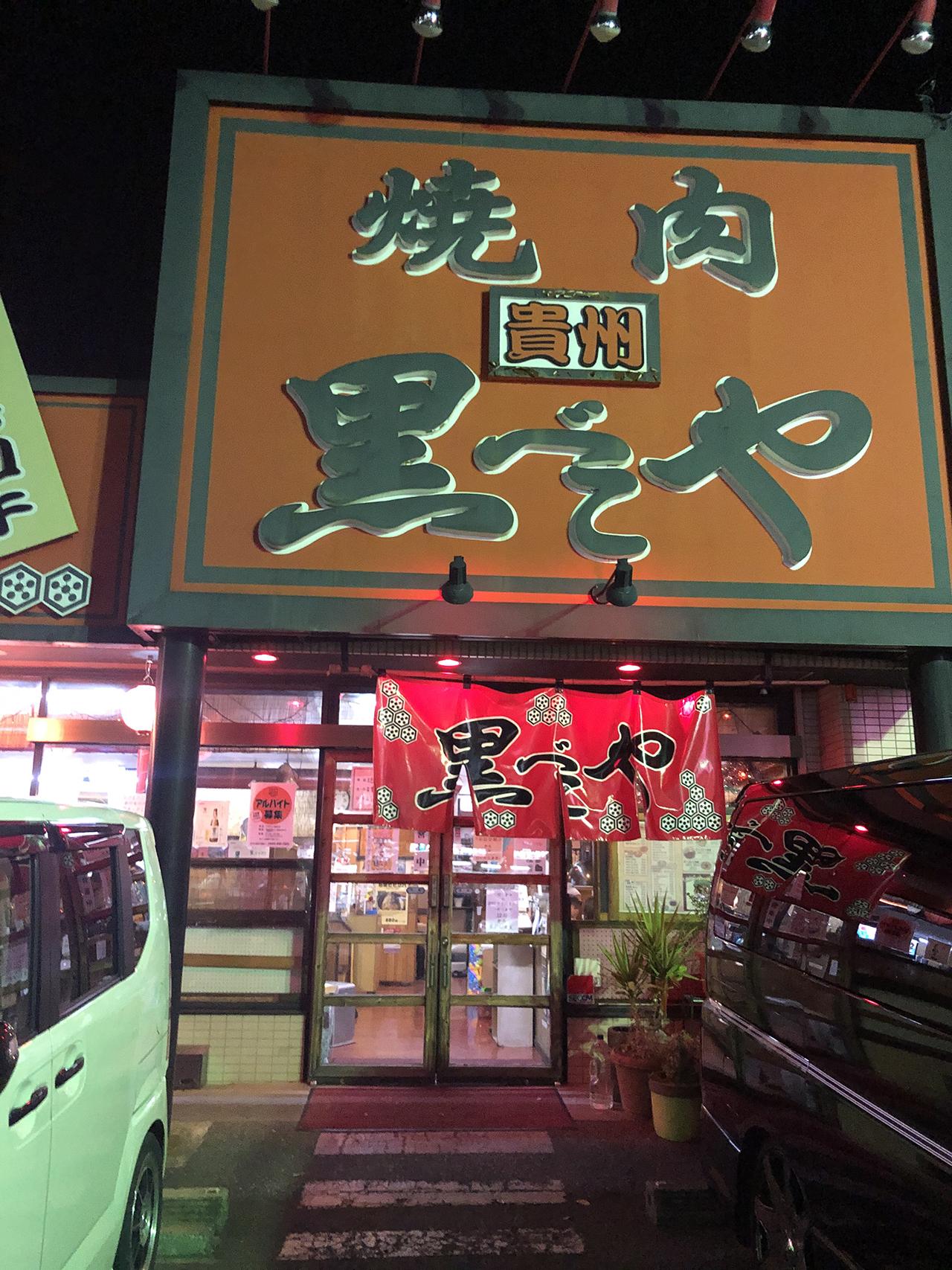 焼肉 貴州 黒べこや 生実店の外観