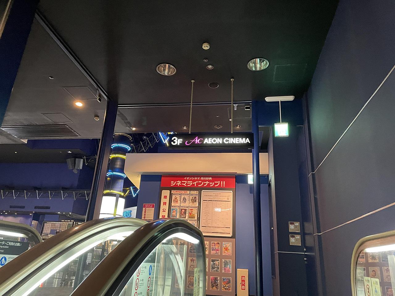 イオンシネマ市川妙典の劇場内の写真
