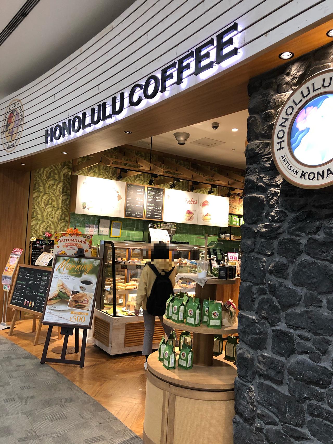 HONOLULU COFFEE(ホノルルコーヒー) イオンモール幕張新都心店の画像