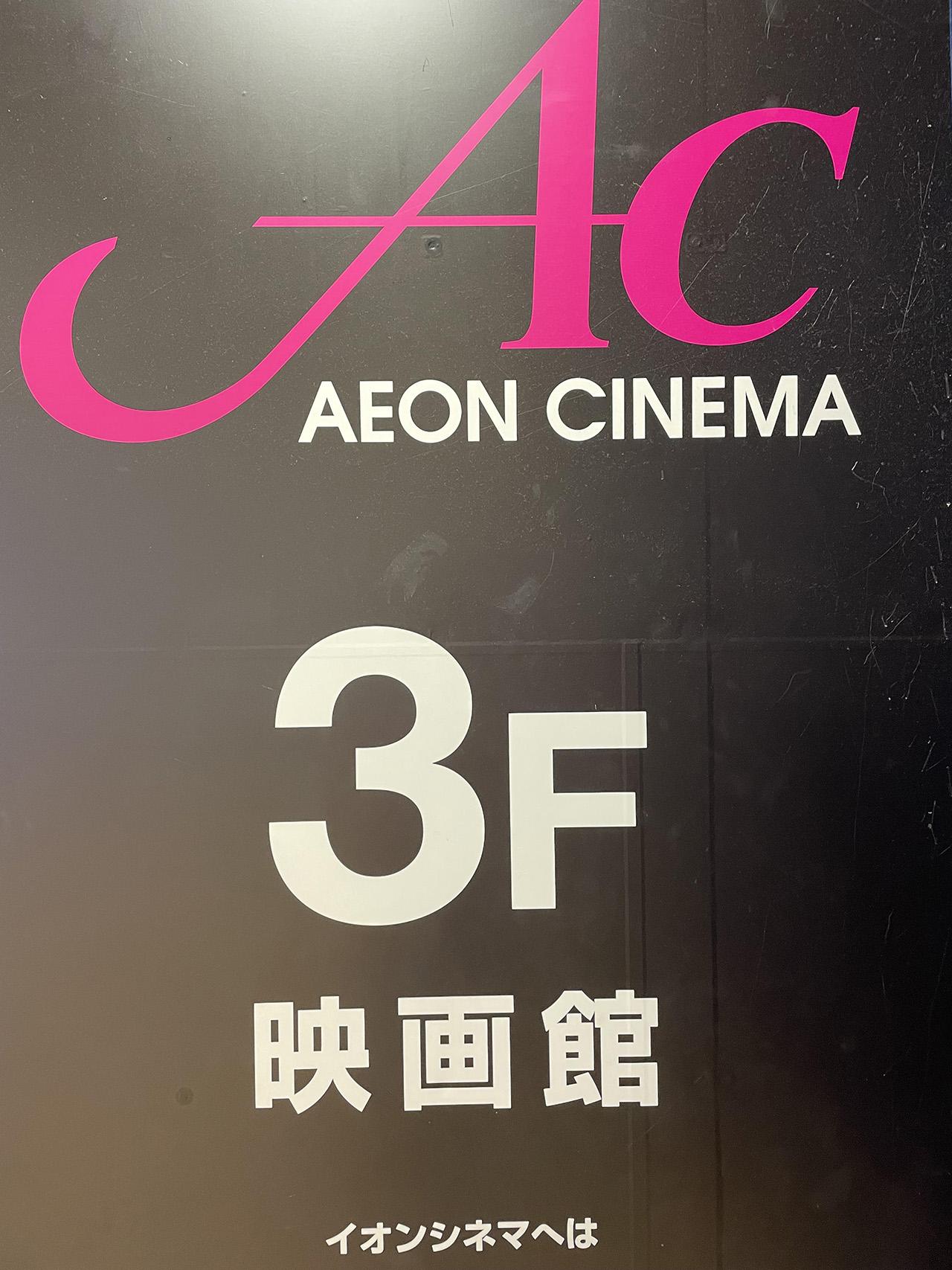 AEON CINEMA(イオンシネマ)市川妙典の画像