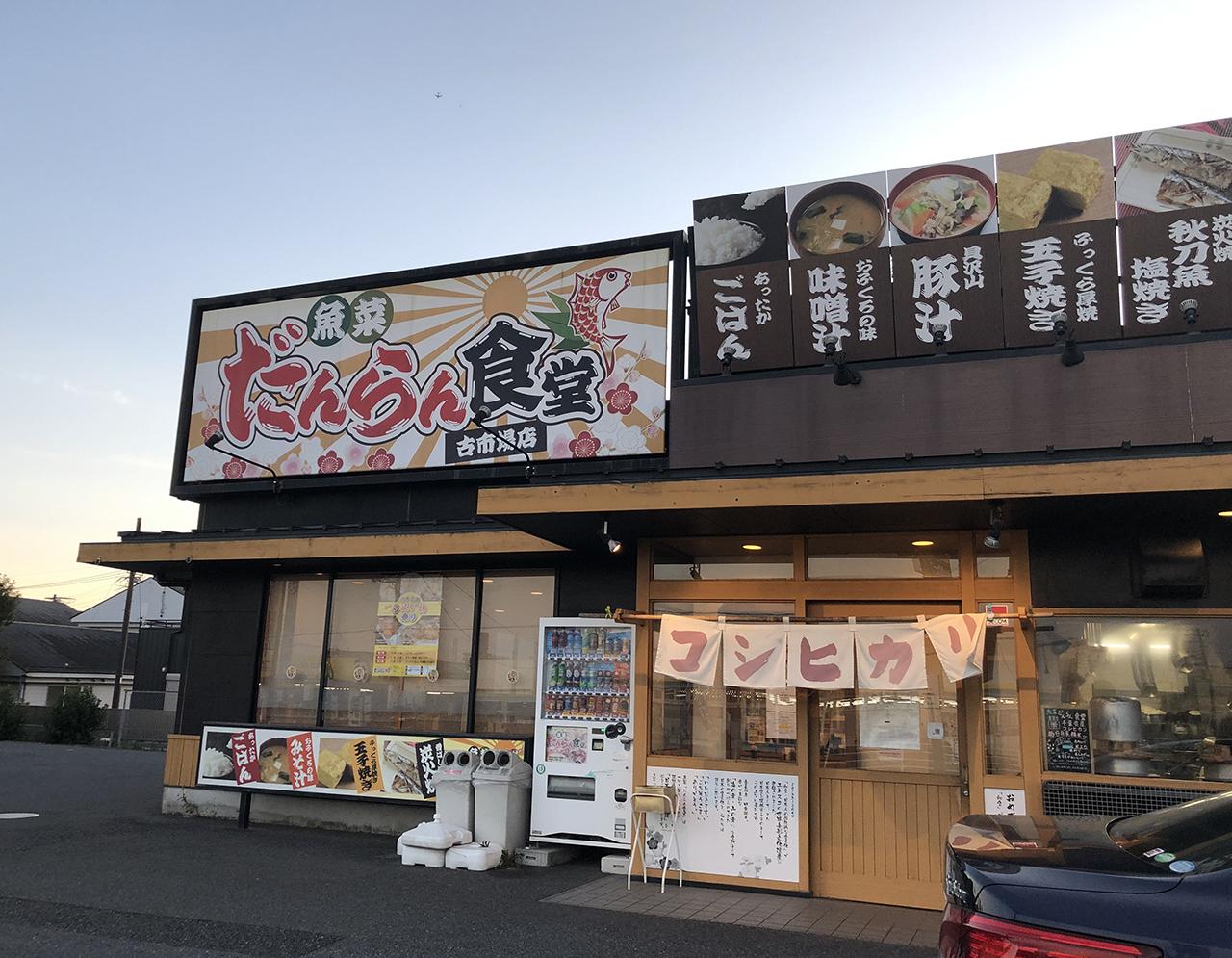 魚菜だんらん食堂 古市場店の画像