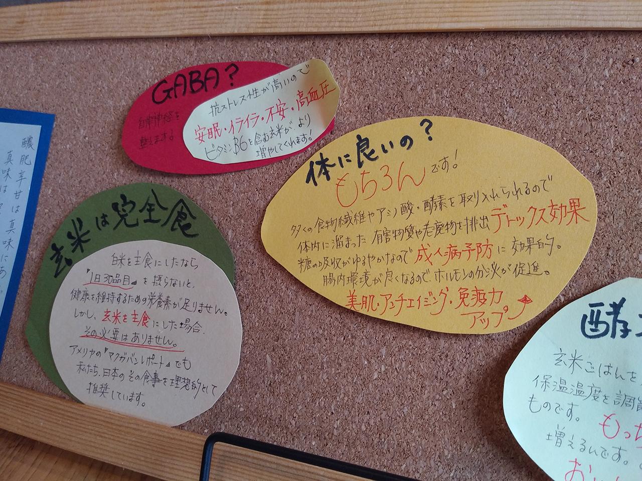 店内に飾られた酵素玄米のポップ写真