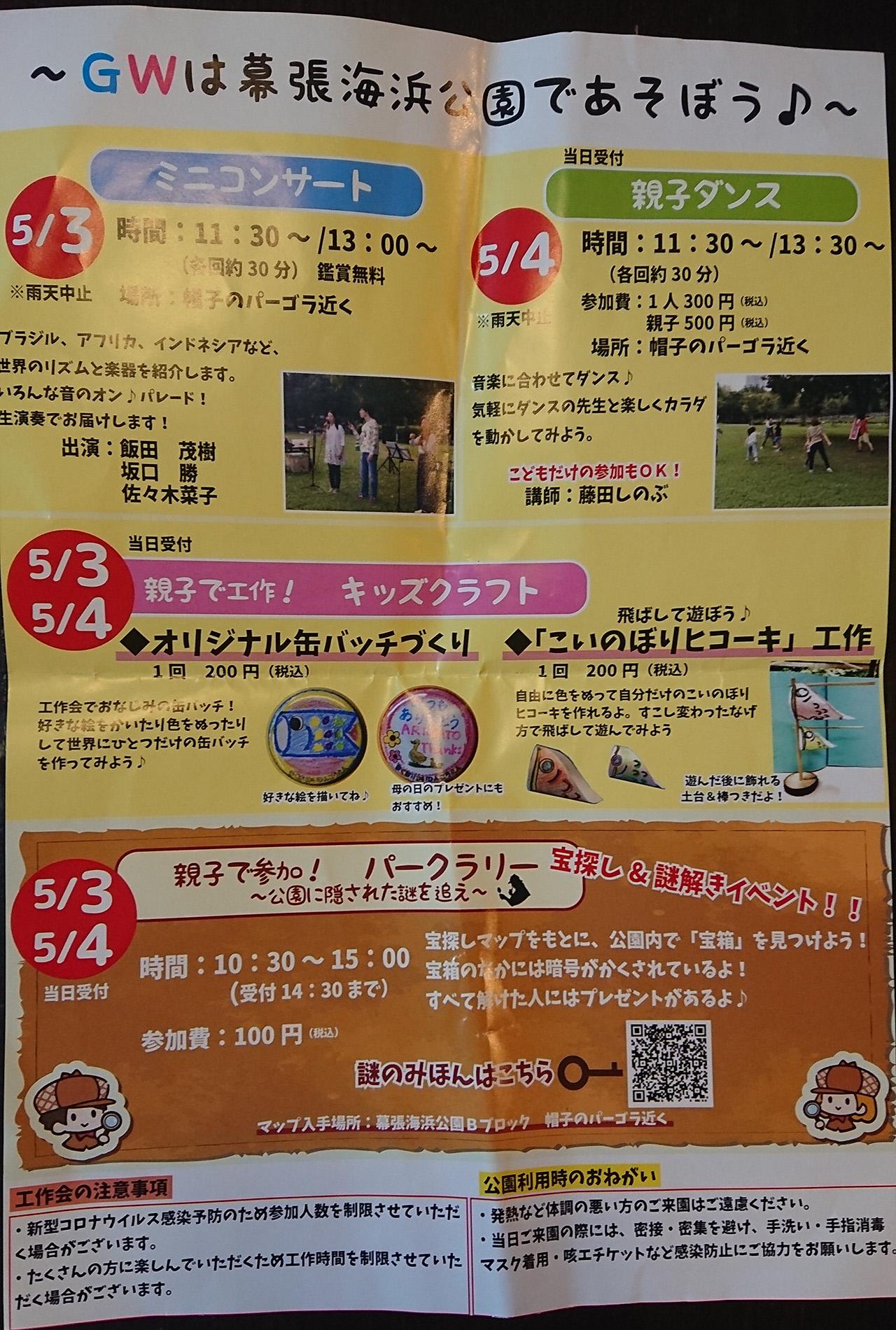 イベント情報のチラシの写真2