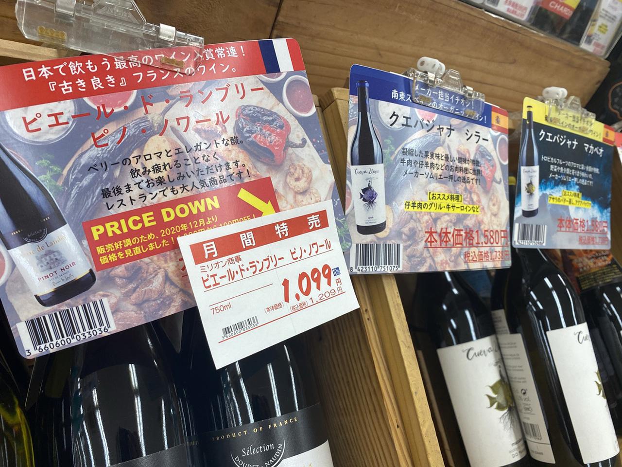 陳列されたワインのアップ写真