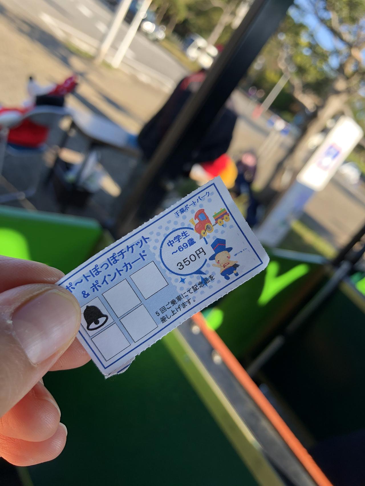 千葉ポ〜トぽっぽのポイントカードチケットの写真
