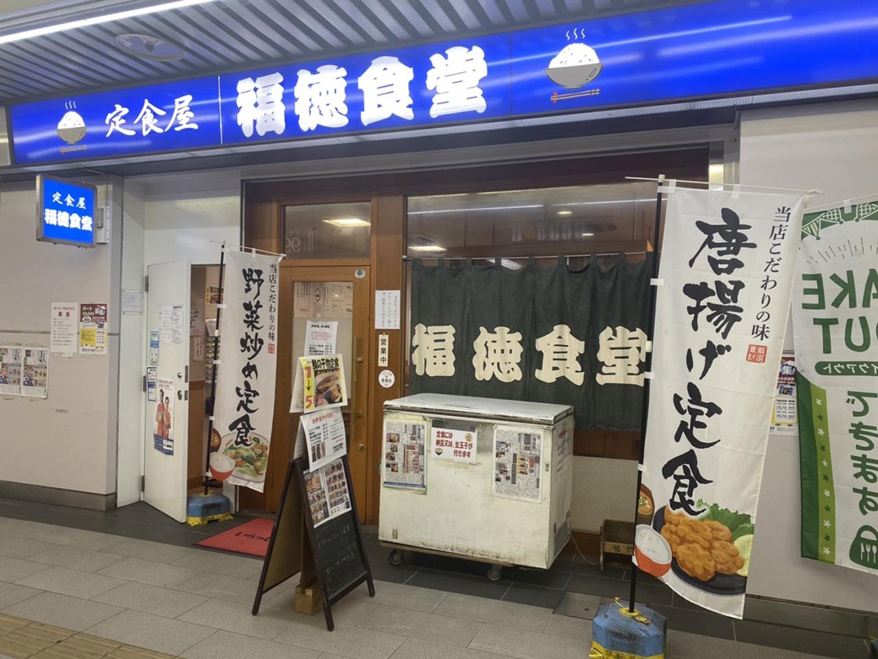 福徳食堂 の外観