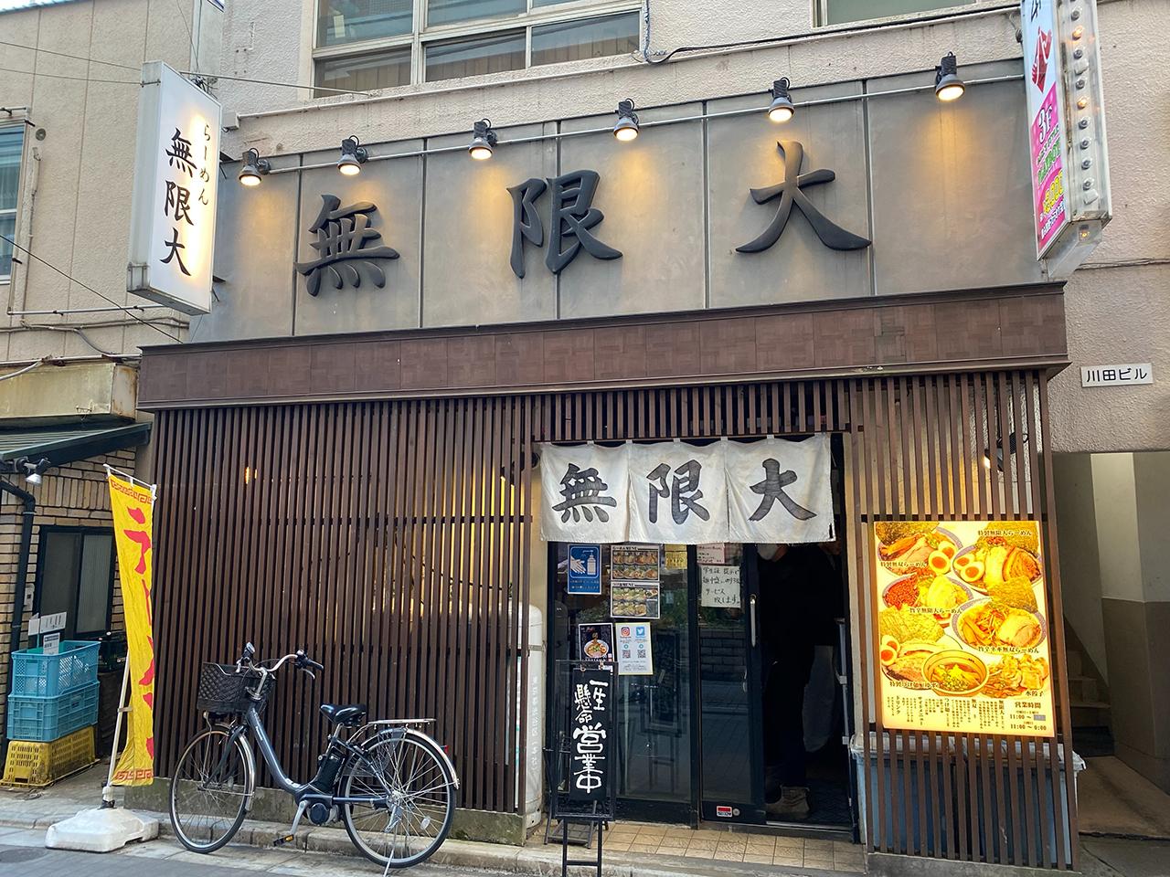 ラーメン無限大 船橋店の画像