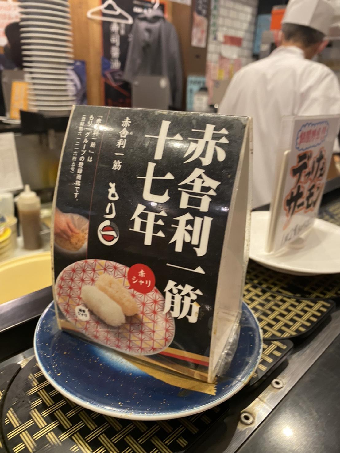 江戸前回転寿司もり一 船橋南口店の画像