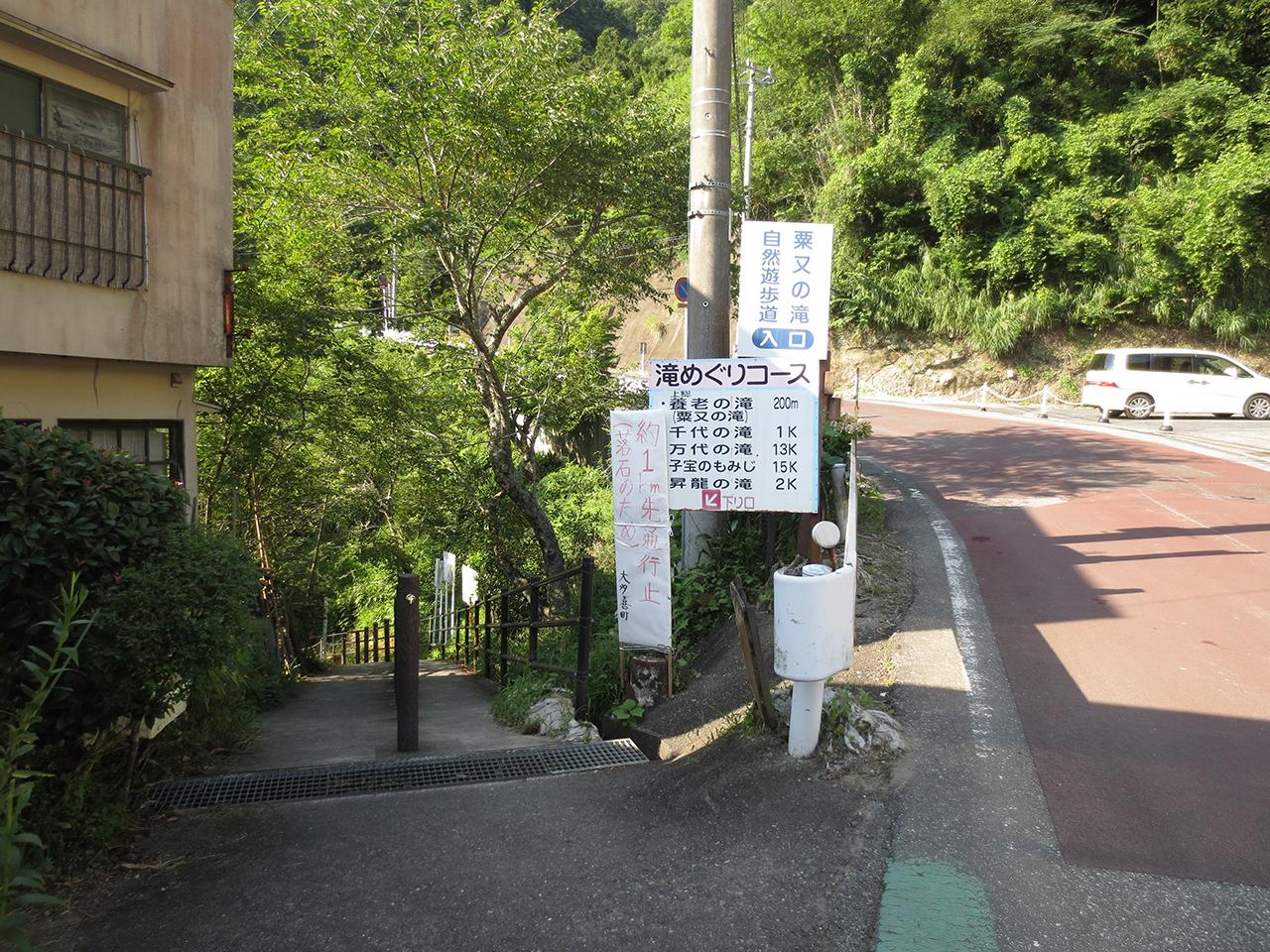 栗又の滝へ下る坂道の写真