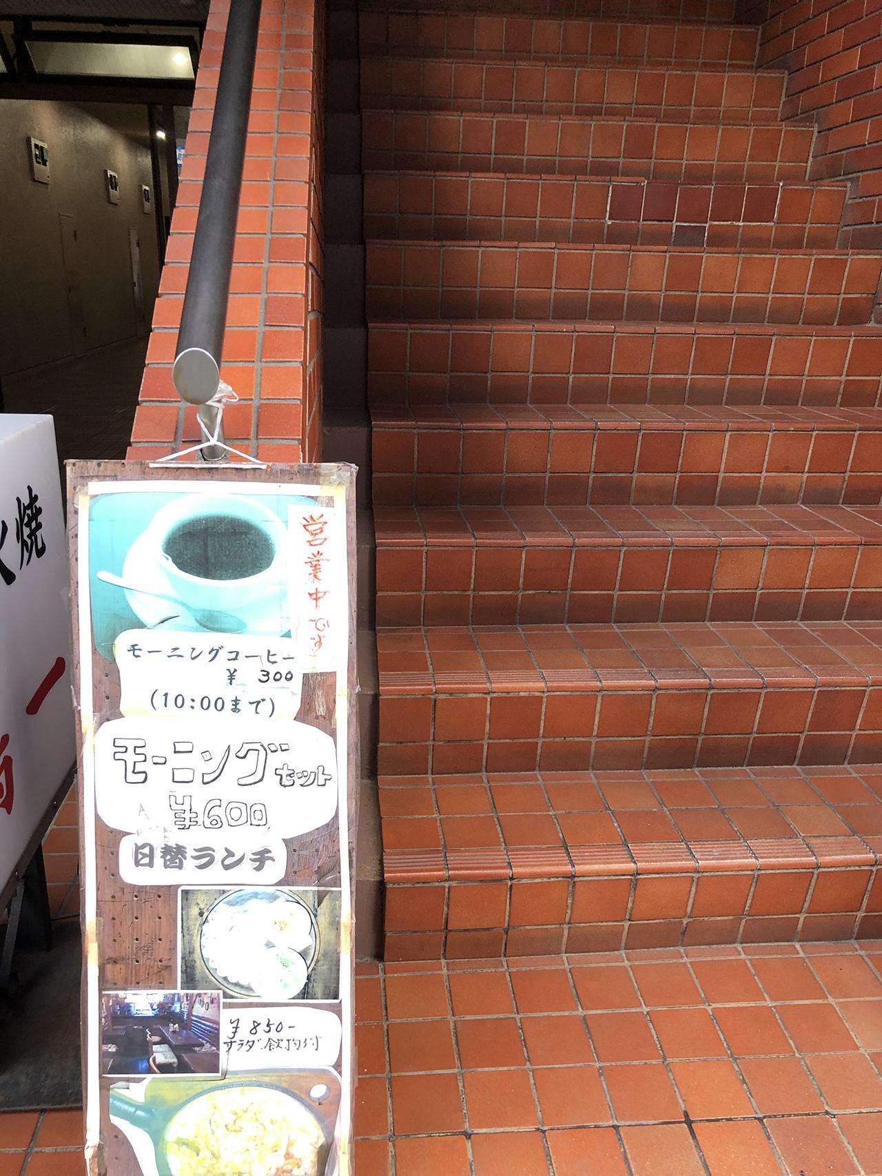 店舗入口階段の写真