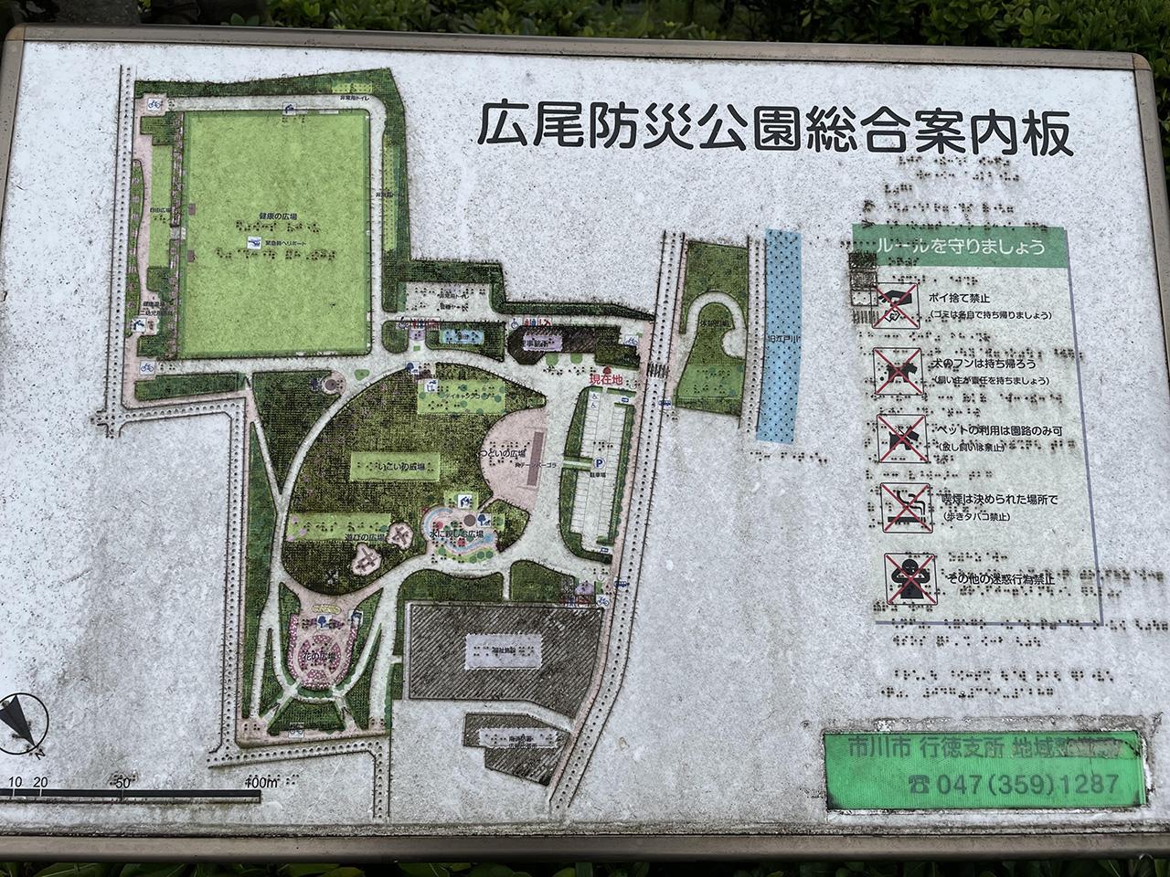 広尾防災公園総合案内板の写真
