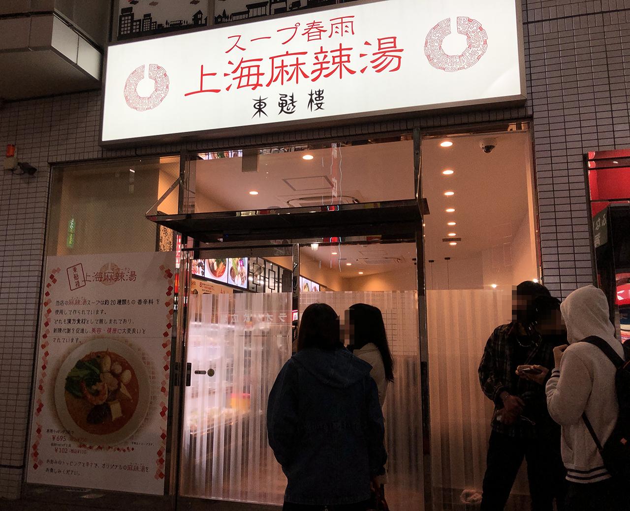 東魁楼 上海麻辣湯の投稿写真5