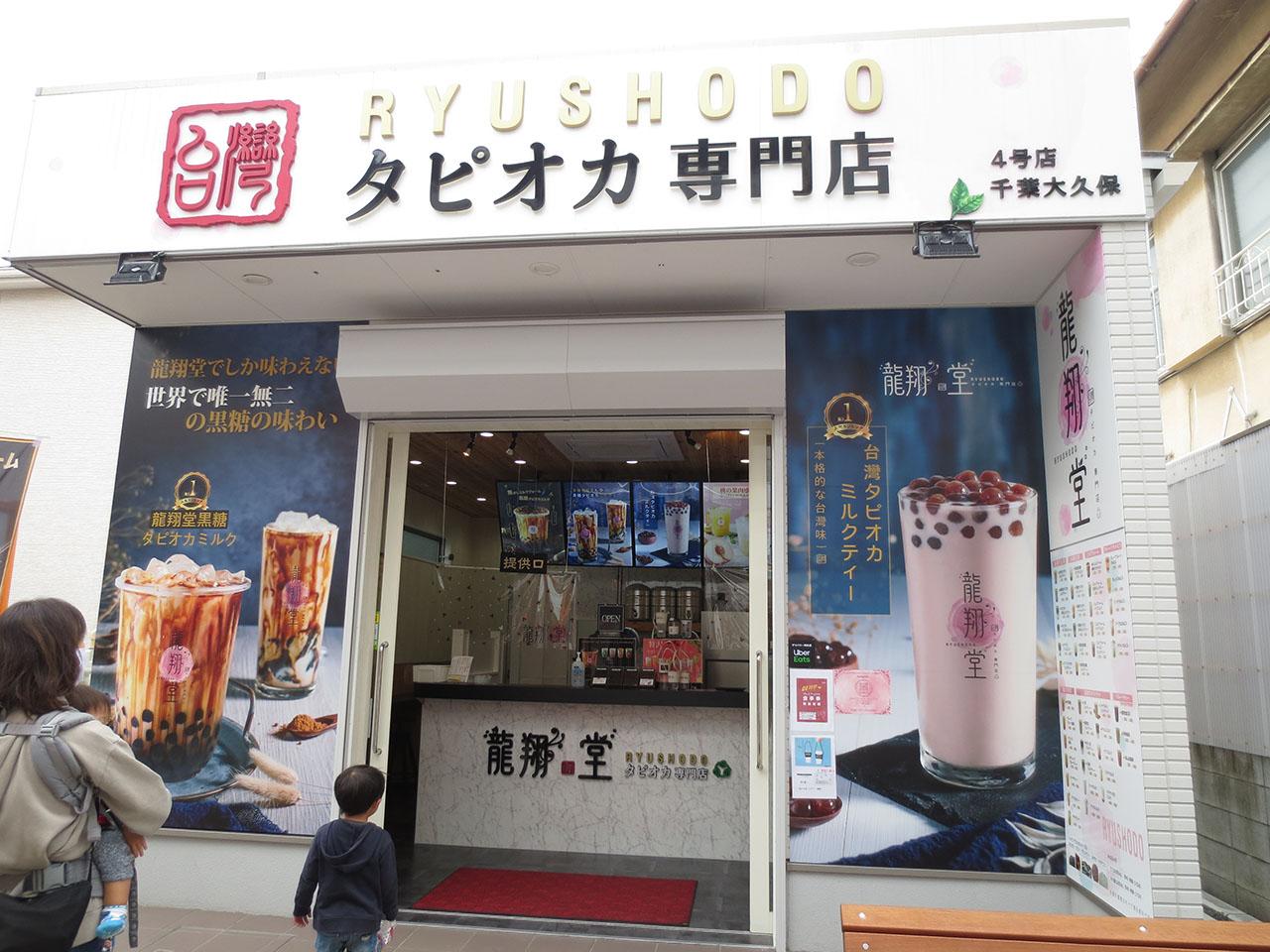 龍翔堂 千葉大久保店の画像
