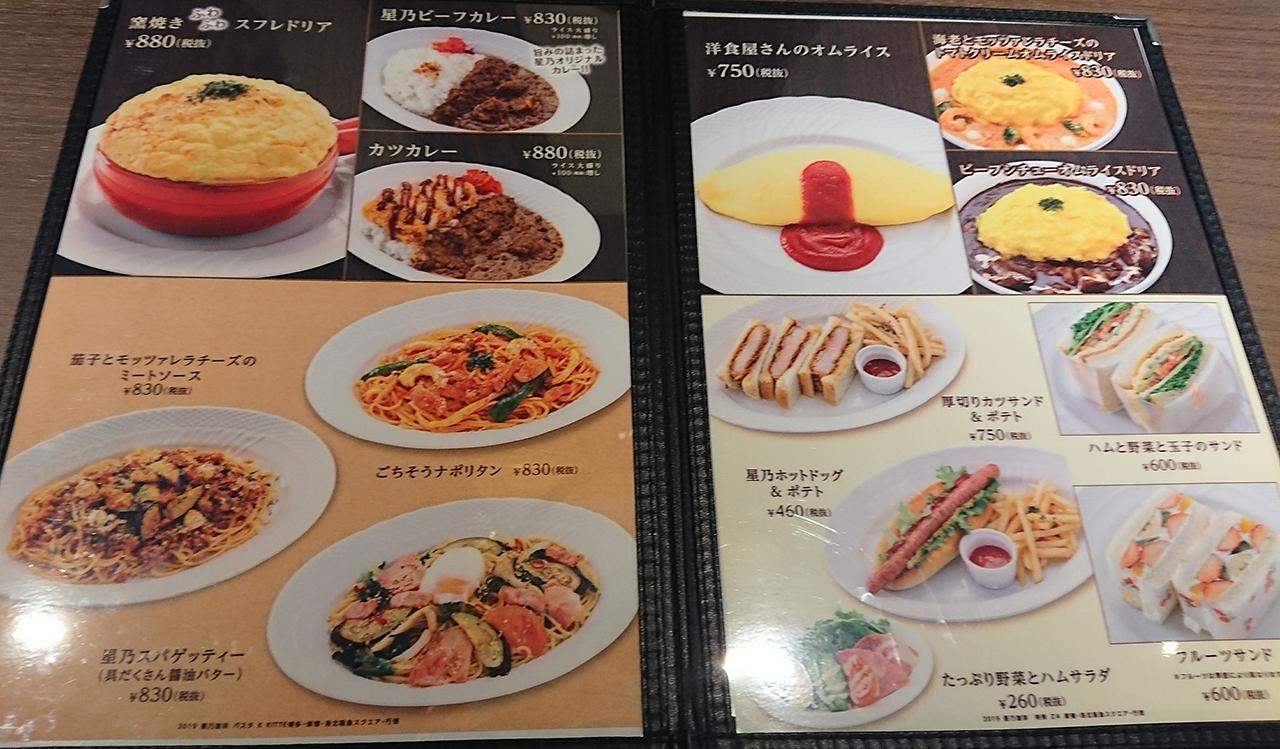 食事メニューの写真