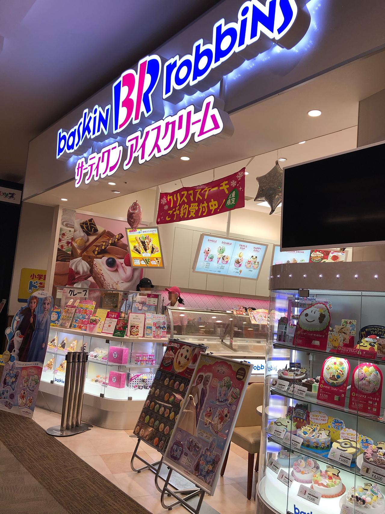 サーティワンアイスクリーム イオンモール幕張新都心ファミリーモール店の画像