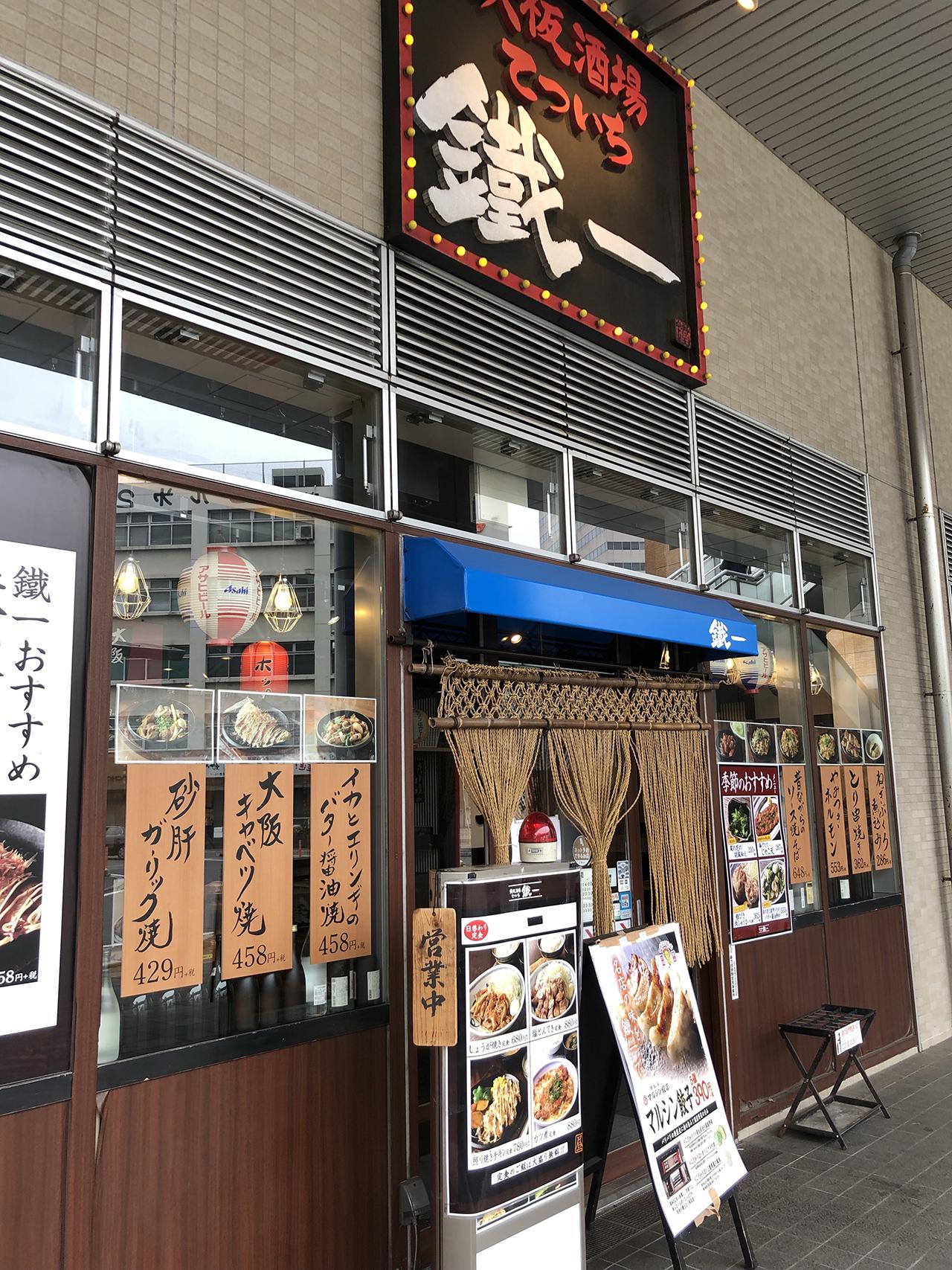 鉄板酒場 鐵一 千葉西口店の画像