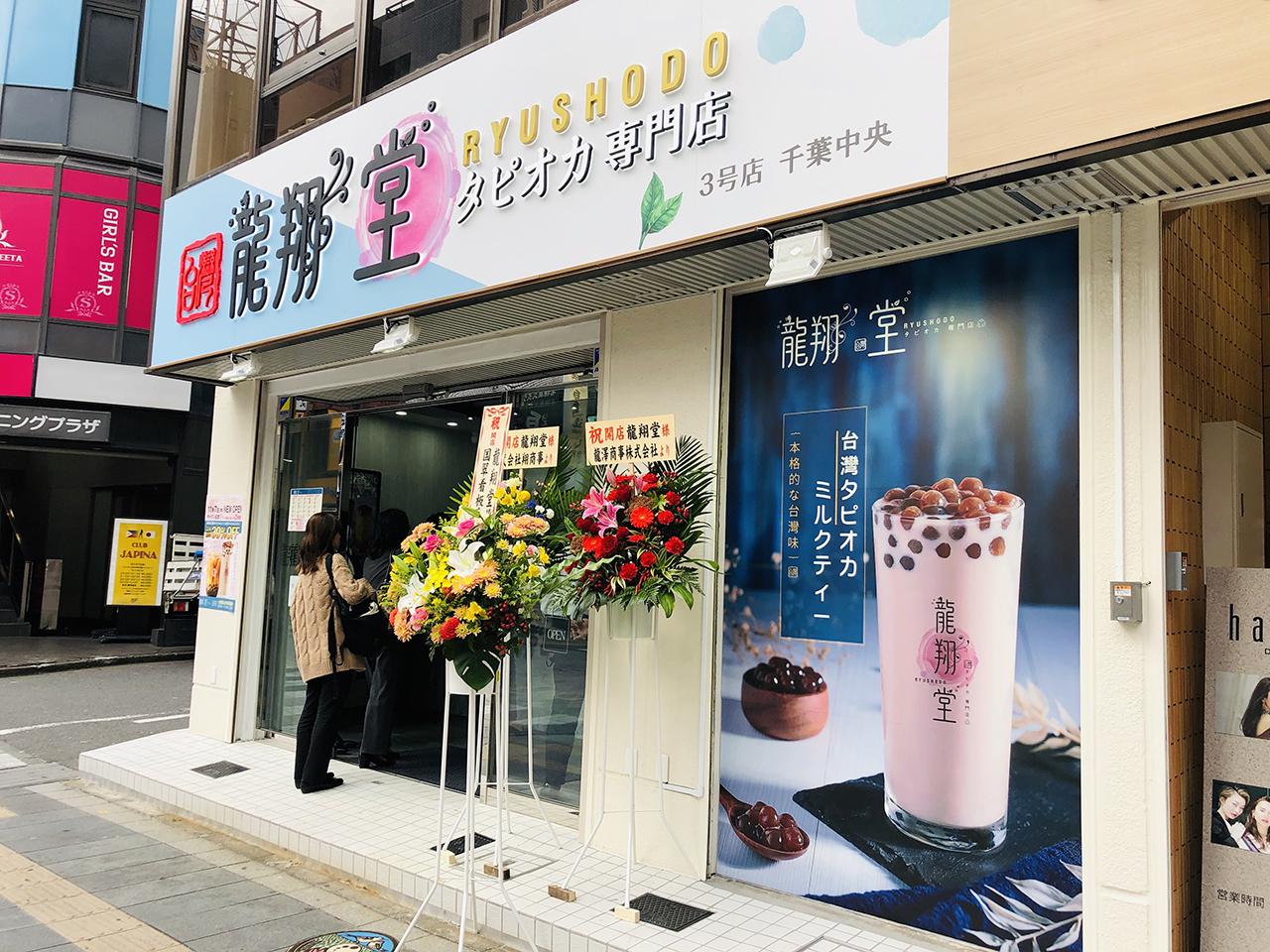 台湾タピオカ専門店 龍翔堂 千葉中央店 の画像