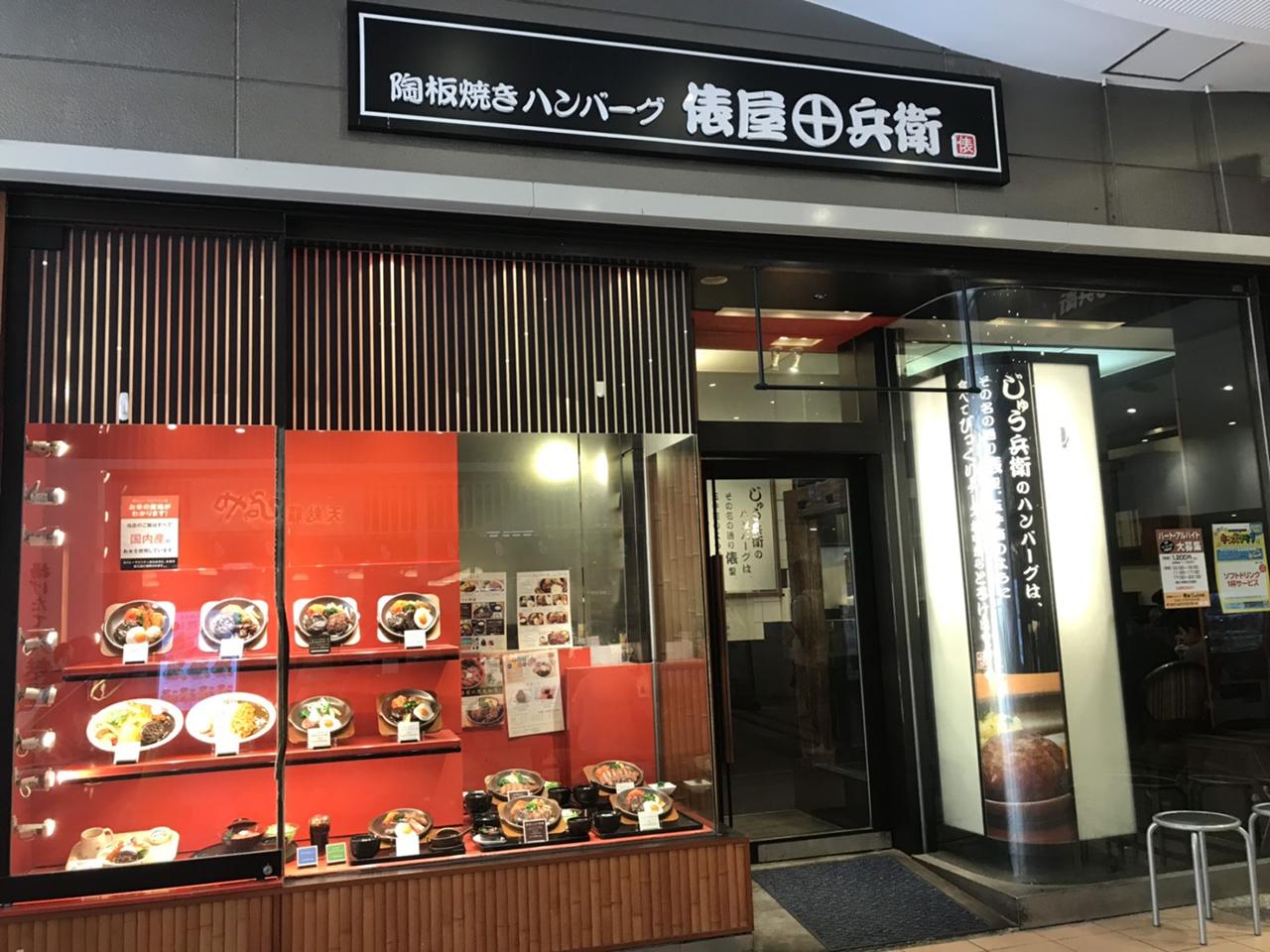 俵屋じゅう兵衛 ららぽーとTOKYO-BAY店の外観