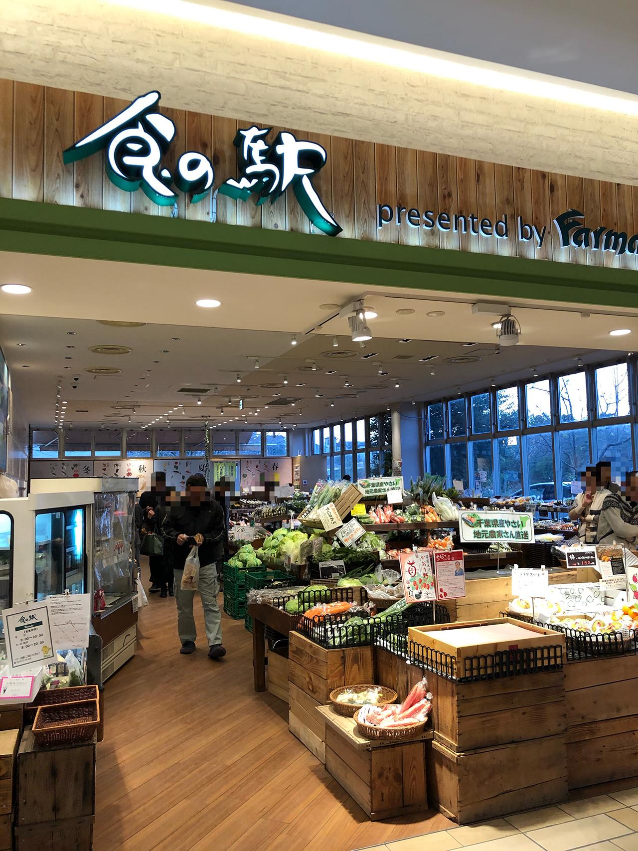 食の駅 Pasar幕張店の画像