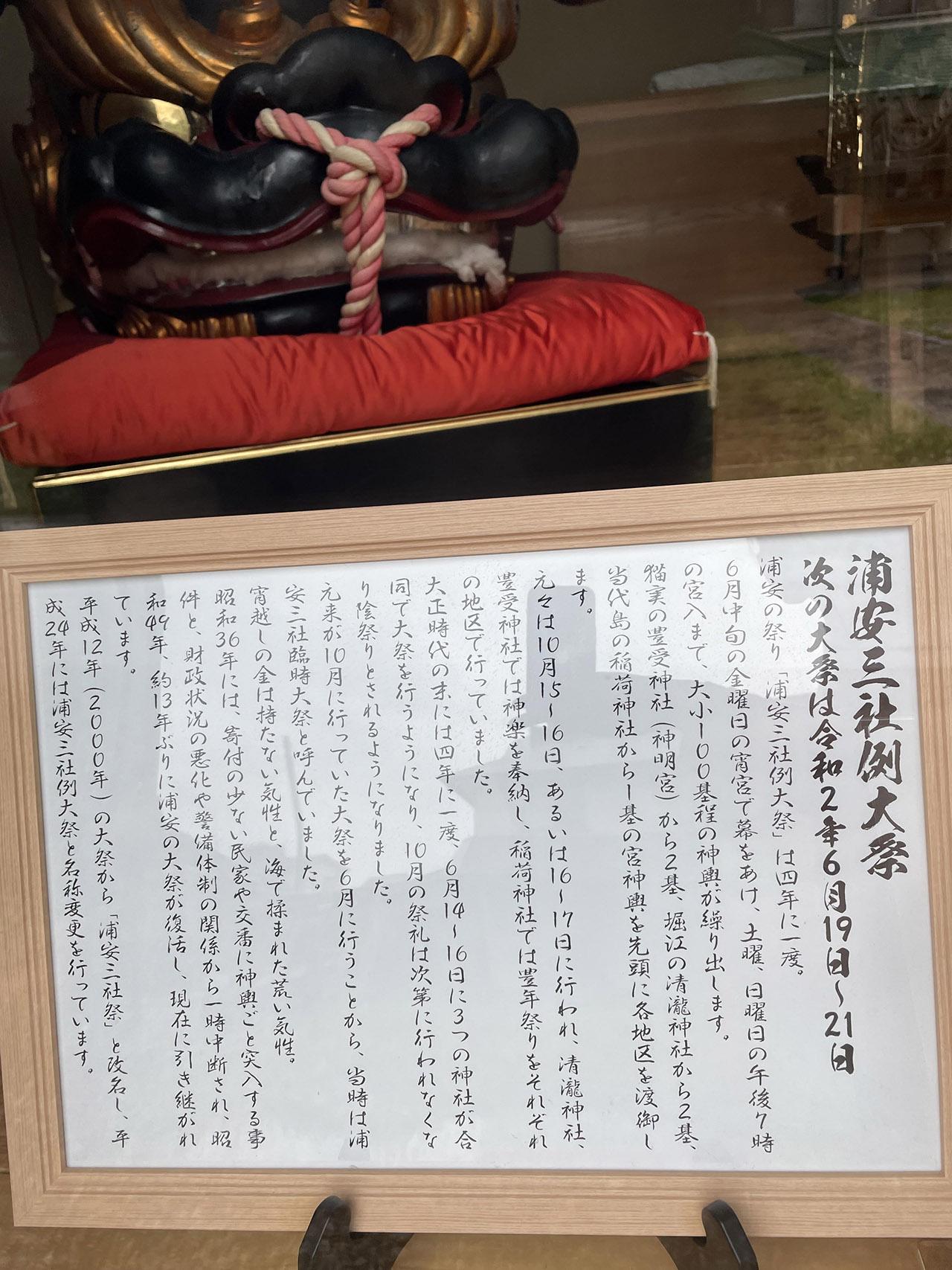 浦安三社祭の案内文の写真