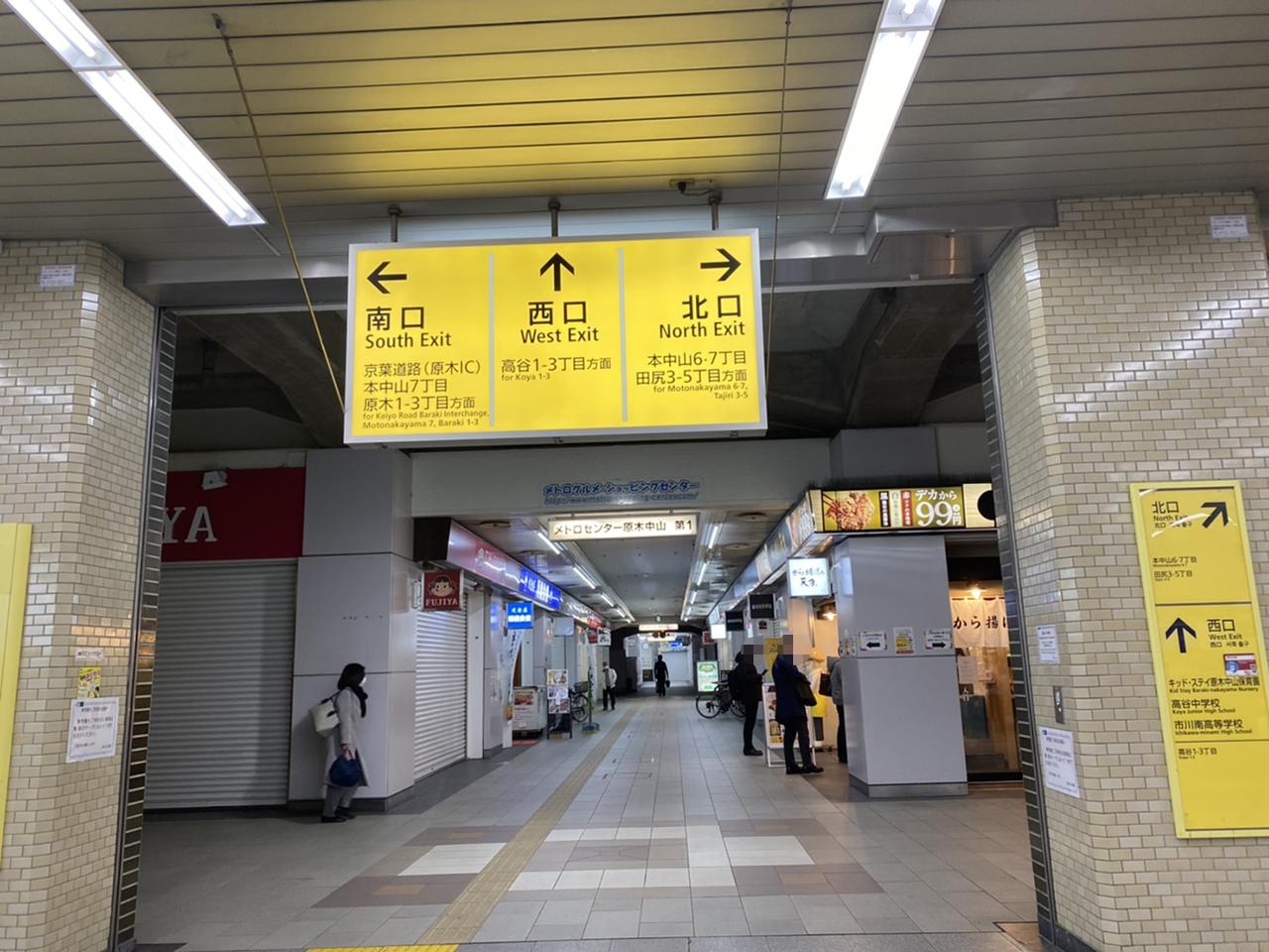 原木中山駅の構内の写真