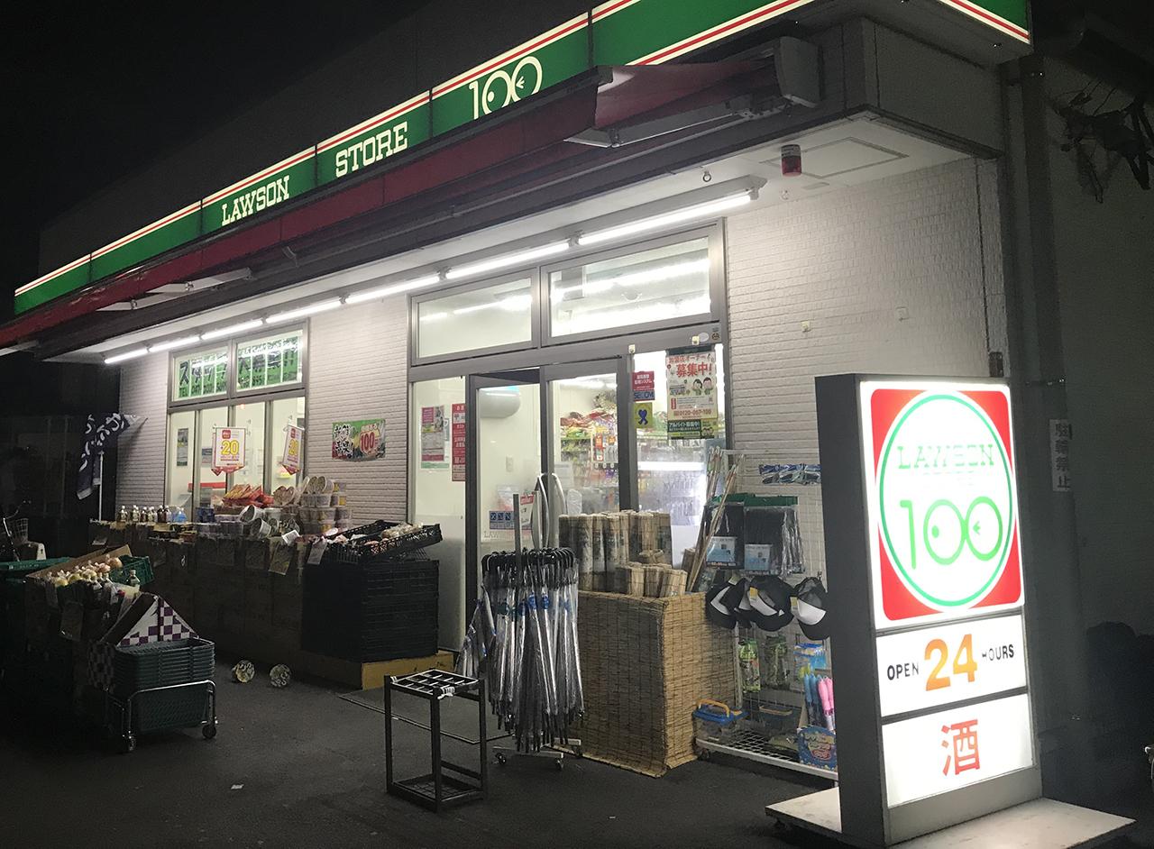 ローソンストア100 市川大野駅前店の画像