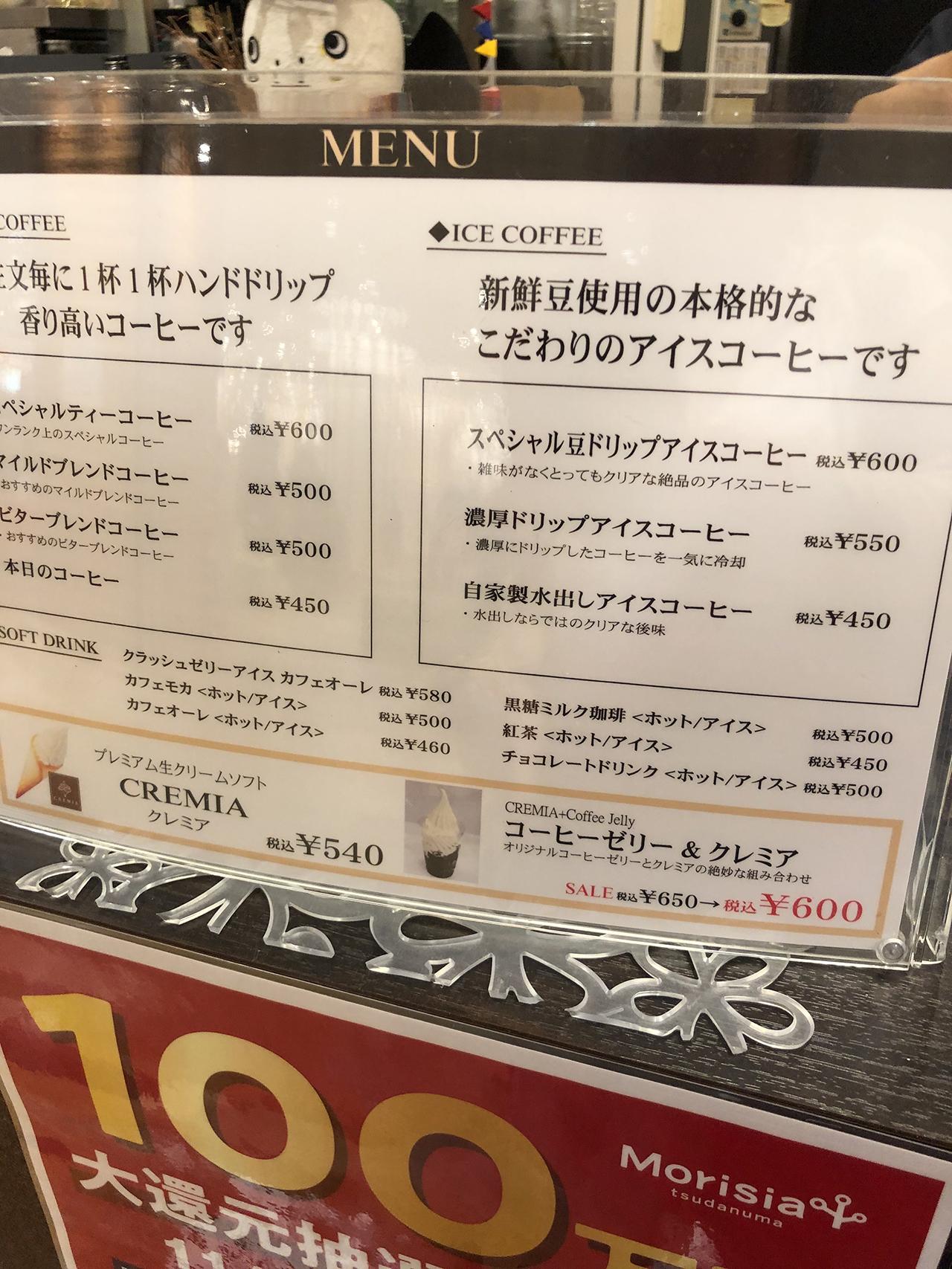 CAMBLEM(キャンブレム) グリーン珈琲焙煎所 モリシア津田沼店の投稿写真4