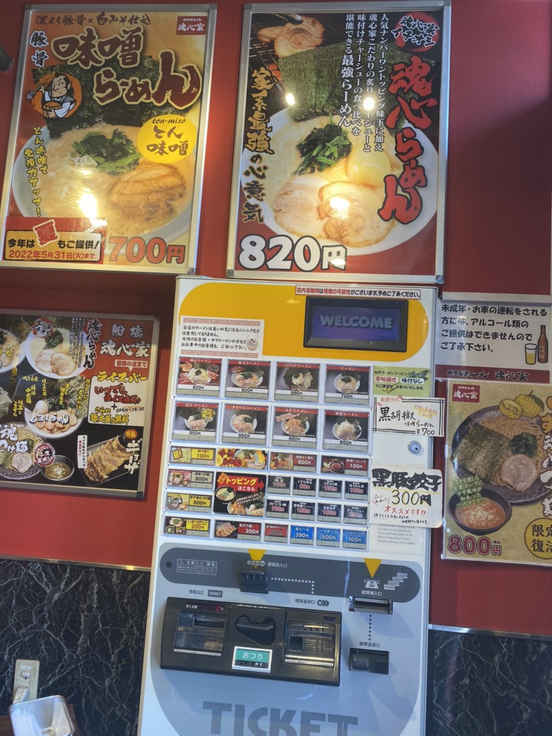 店内の券売機の写真