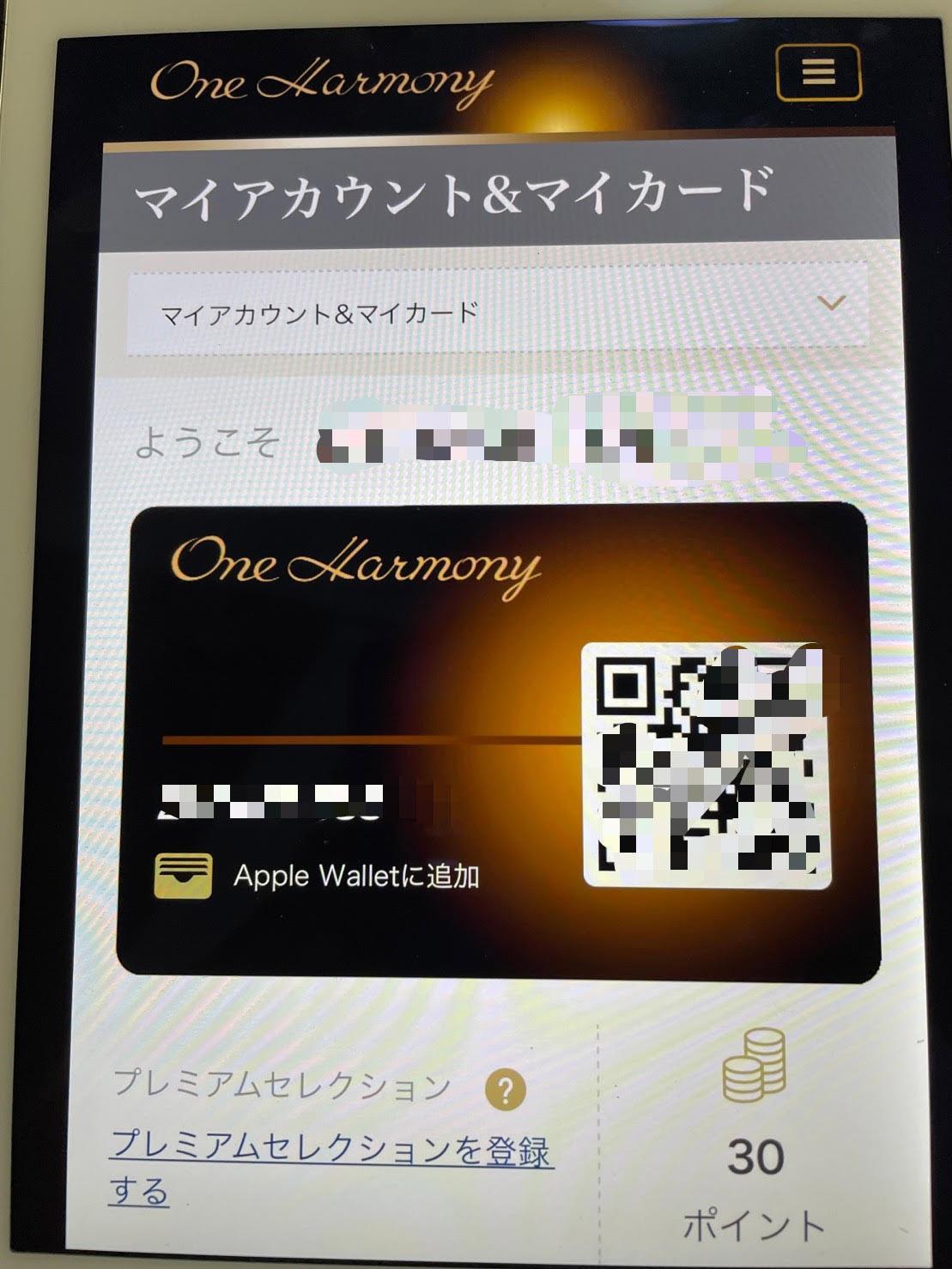 One Harmony会員カードの写真