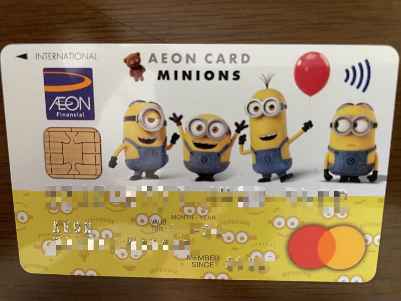 イオンカードの写真