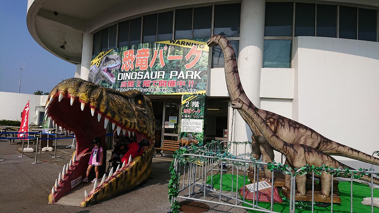 恐竜パークの外観写真