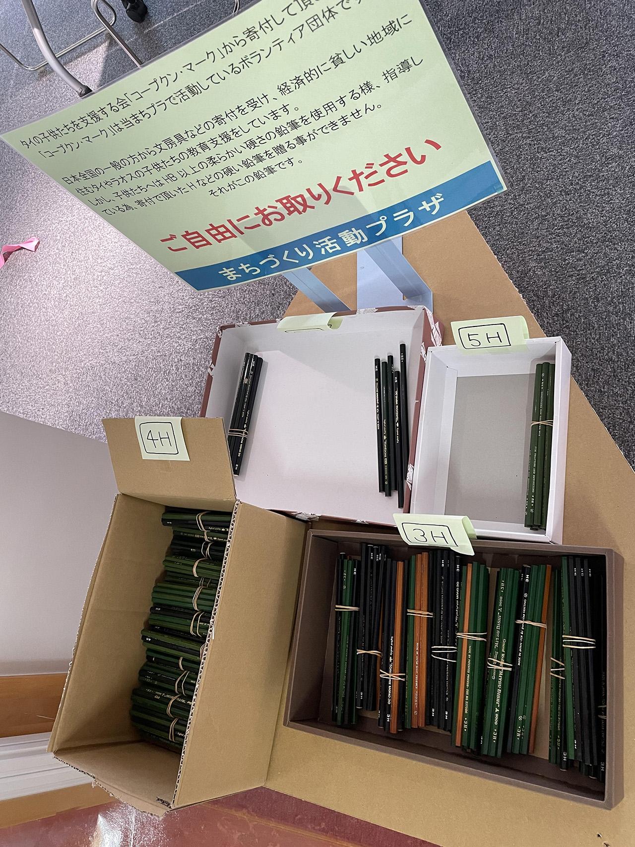 ご自由にお取りくださいと書かれた鉛筆のボックスの写真