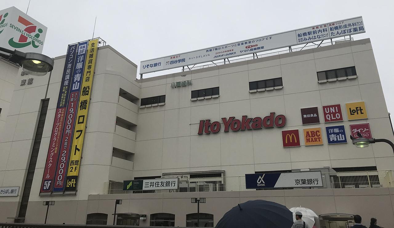 マクドナルド 船橋イトーヨーカドー店の外観