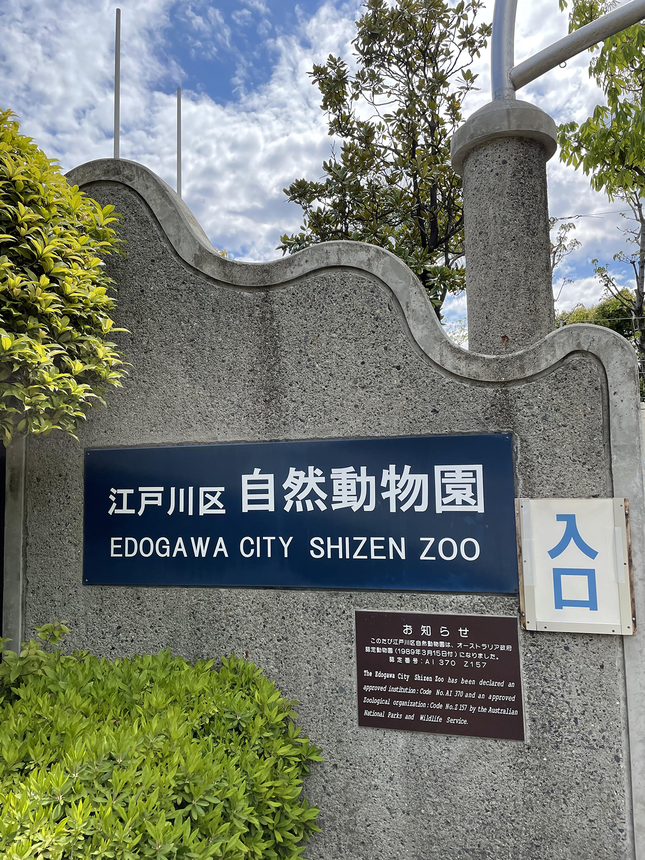 江戸川区自然動物園の外観